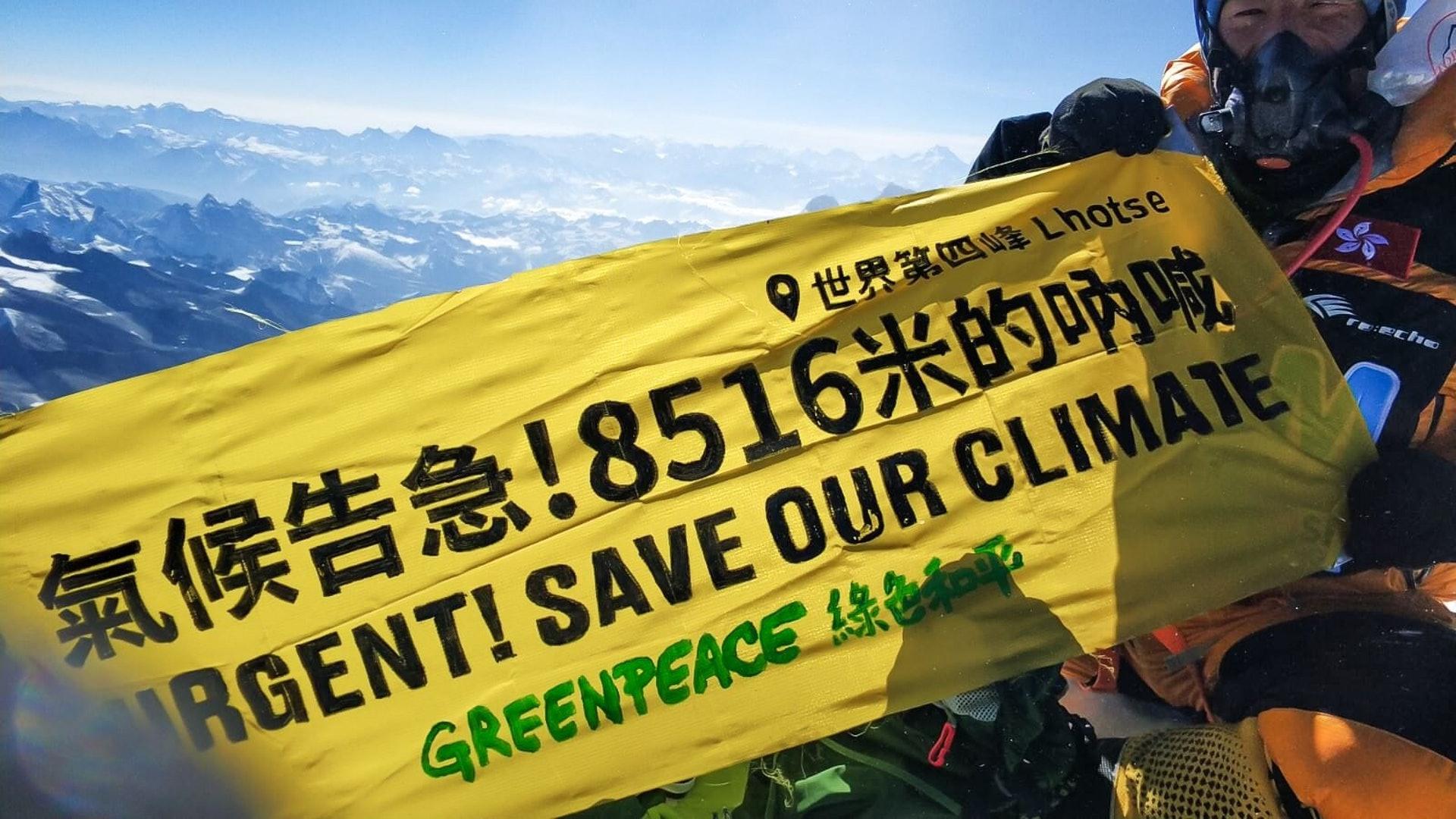 高海拔登山運動員黃偉建,於尼泊爾時間5月21日上午7時45分,成功登上海拔8,516米、世界第四高的洛子峰,成為首位登頂港人。(受訪者提供)