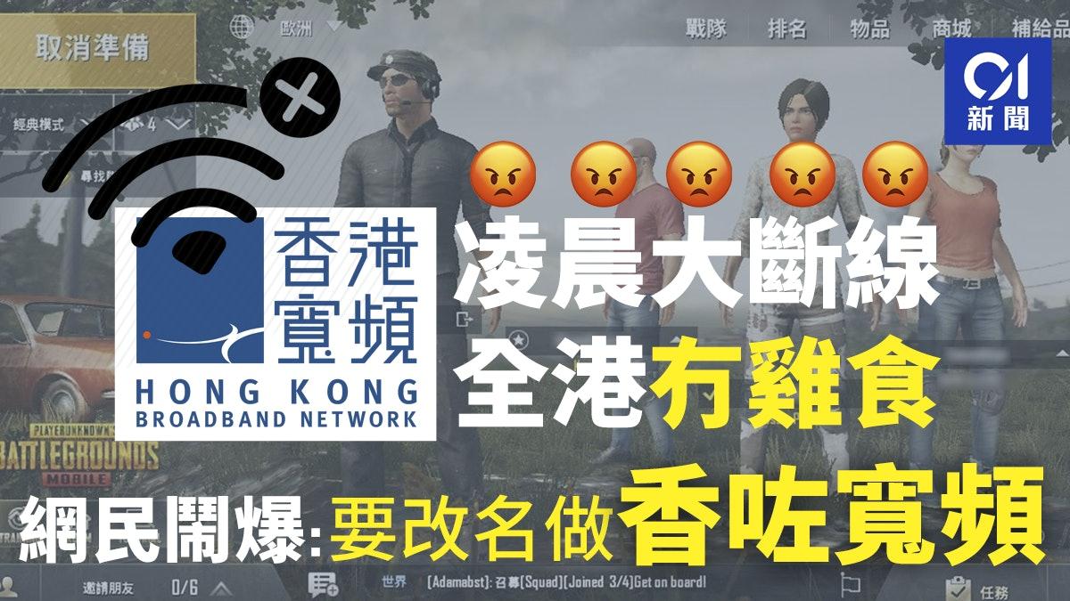 香港寬頻死機食雞惡夢  男人吹水亭