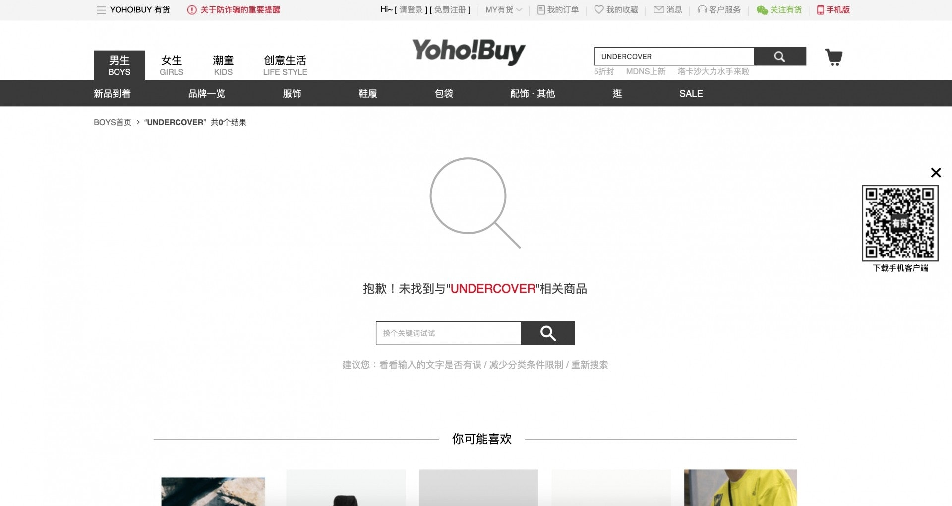 「Yoho!Buy有貨」已將UNDERCOVER下架(網上圖片)