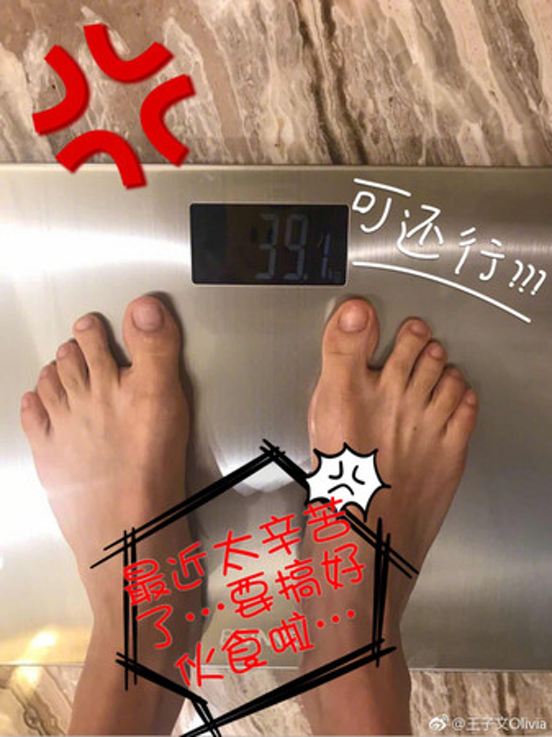 39公斤係有圖有真相。(王子文微博)
