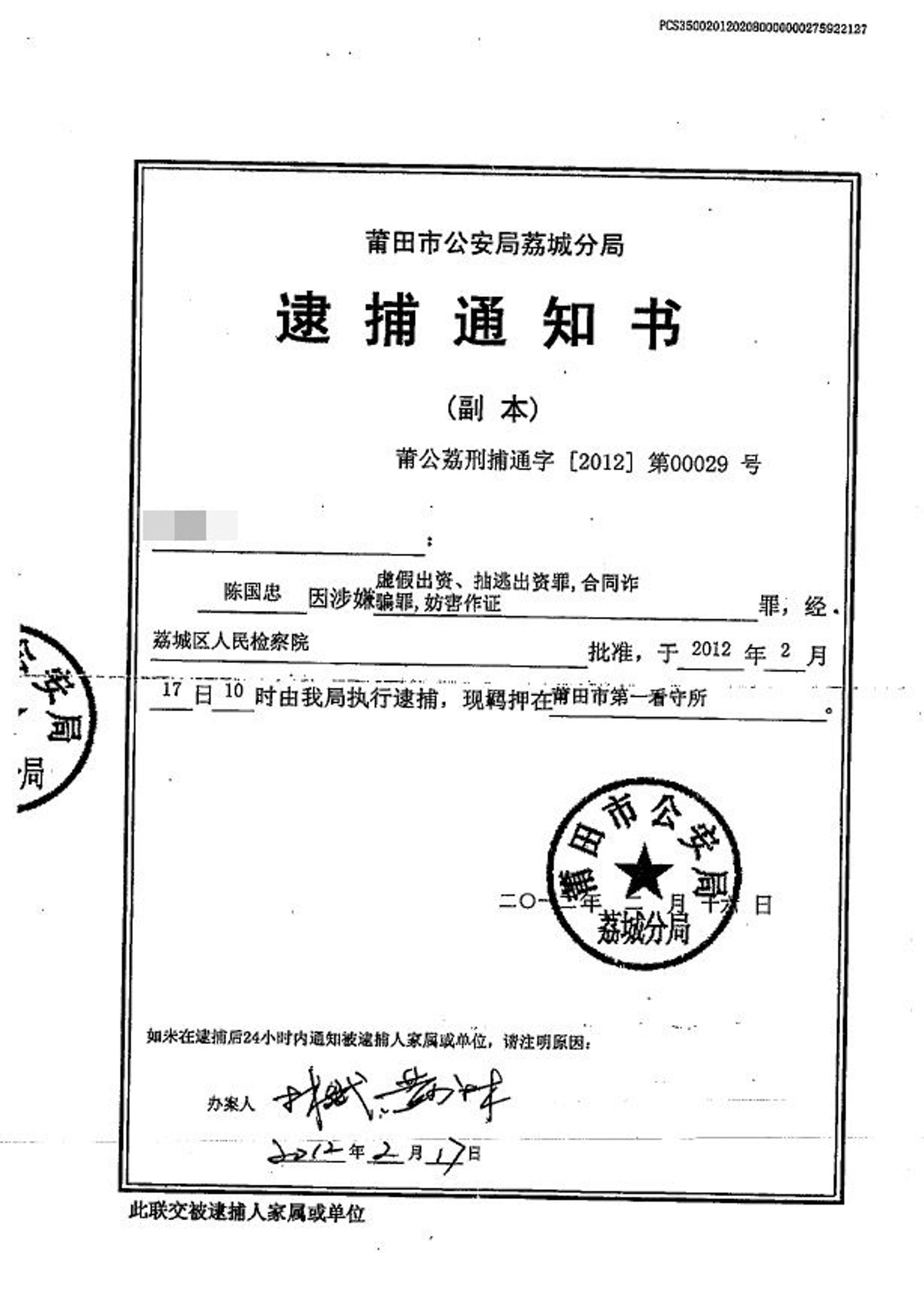 港商陳國忠因涉嫌虛假出資、抽逃出資罪、合同詐騙罪及妨害作證罪,被羈押在看守所。