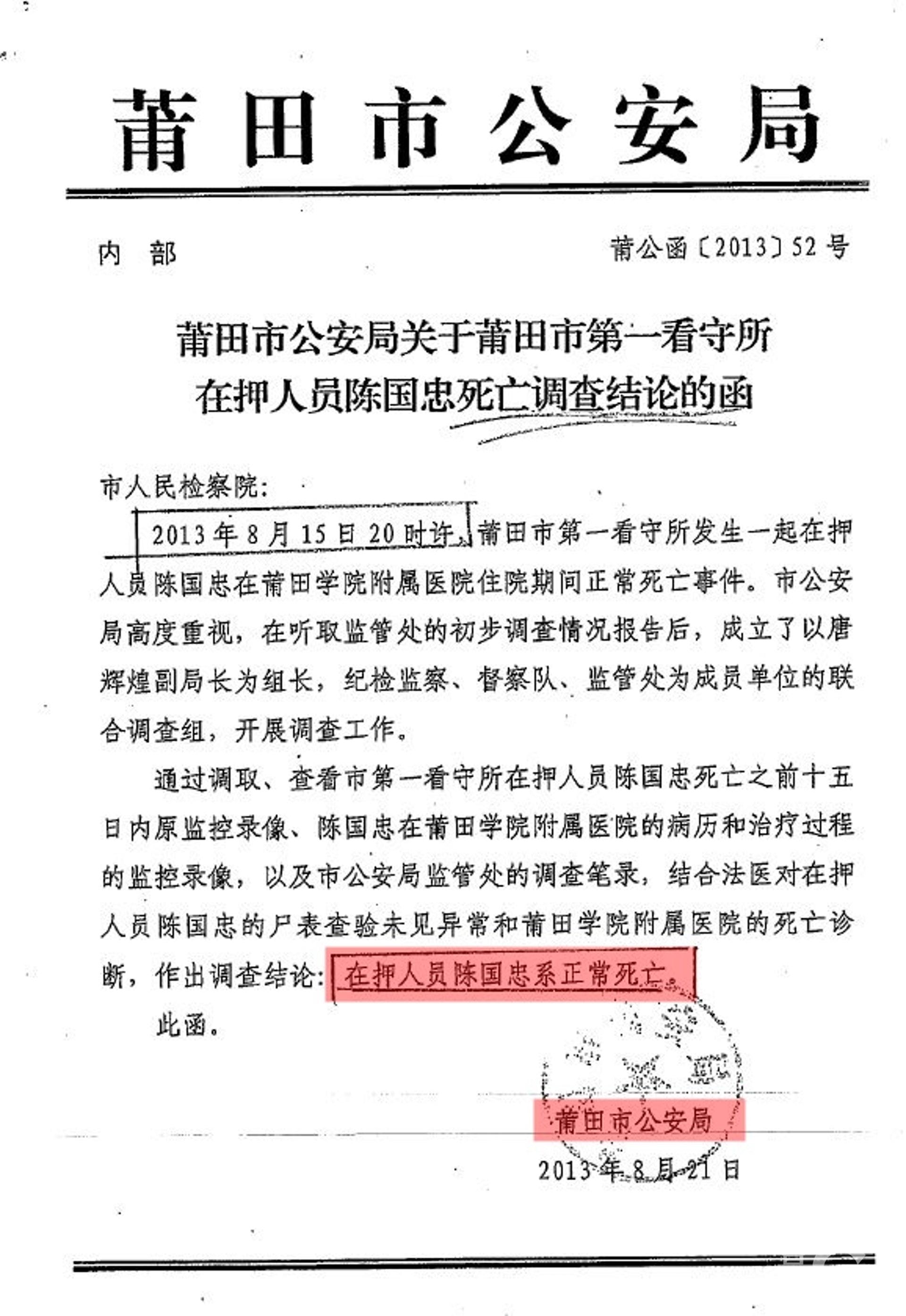 莆田市公安局稱經調查後,港商陳國忠是正常死亡。