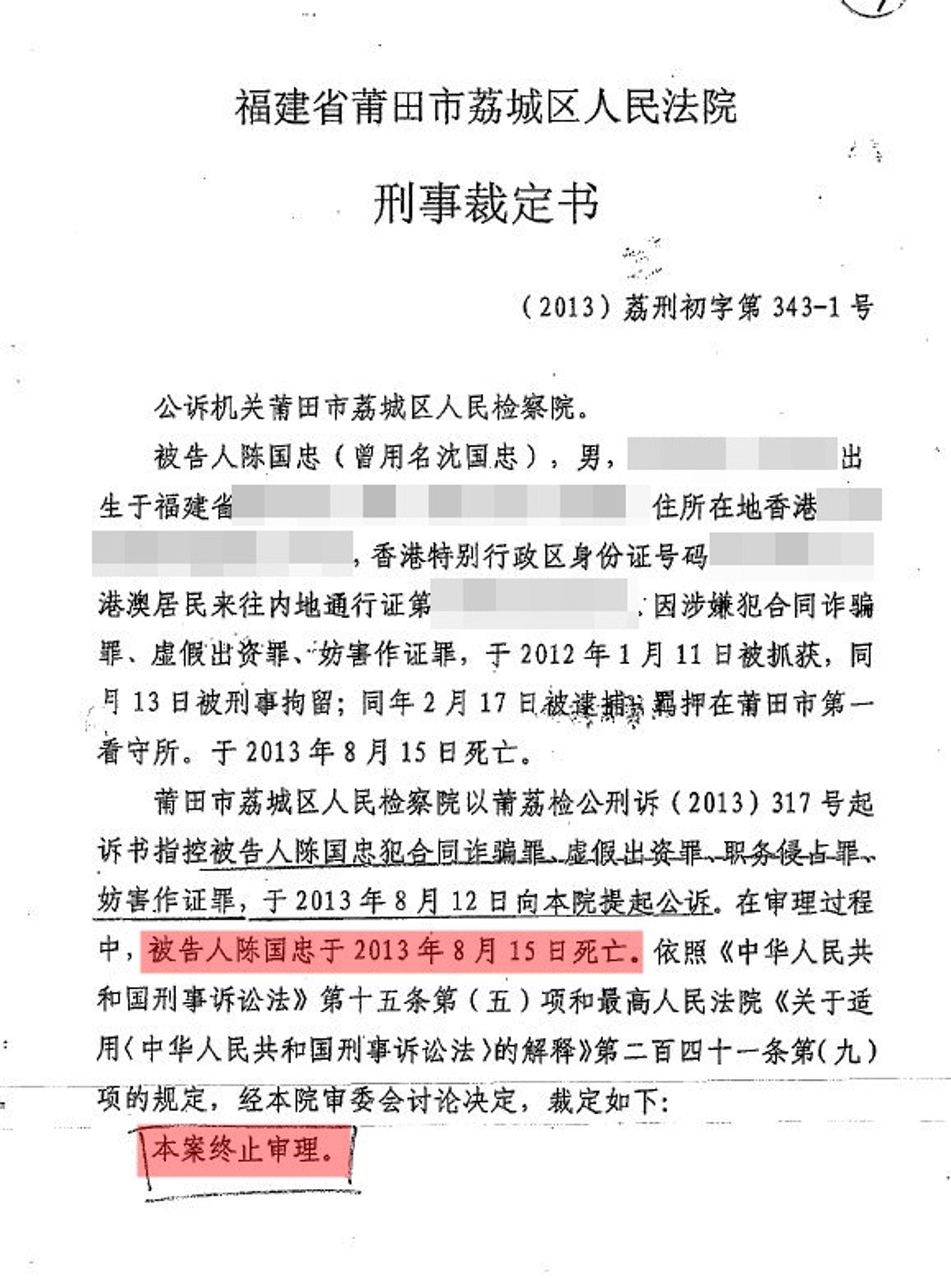 福建省莆田市荔城區人民法院裁定,終止審理陳國忠案件。
