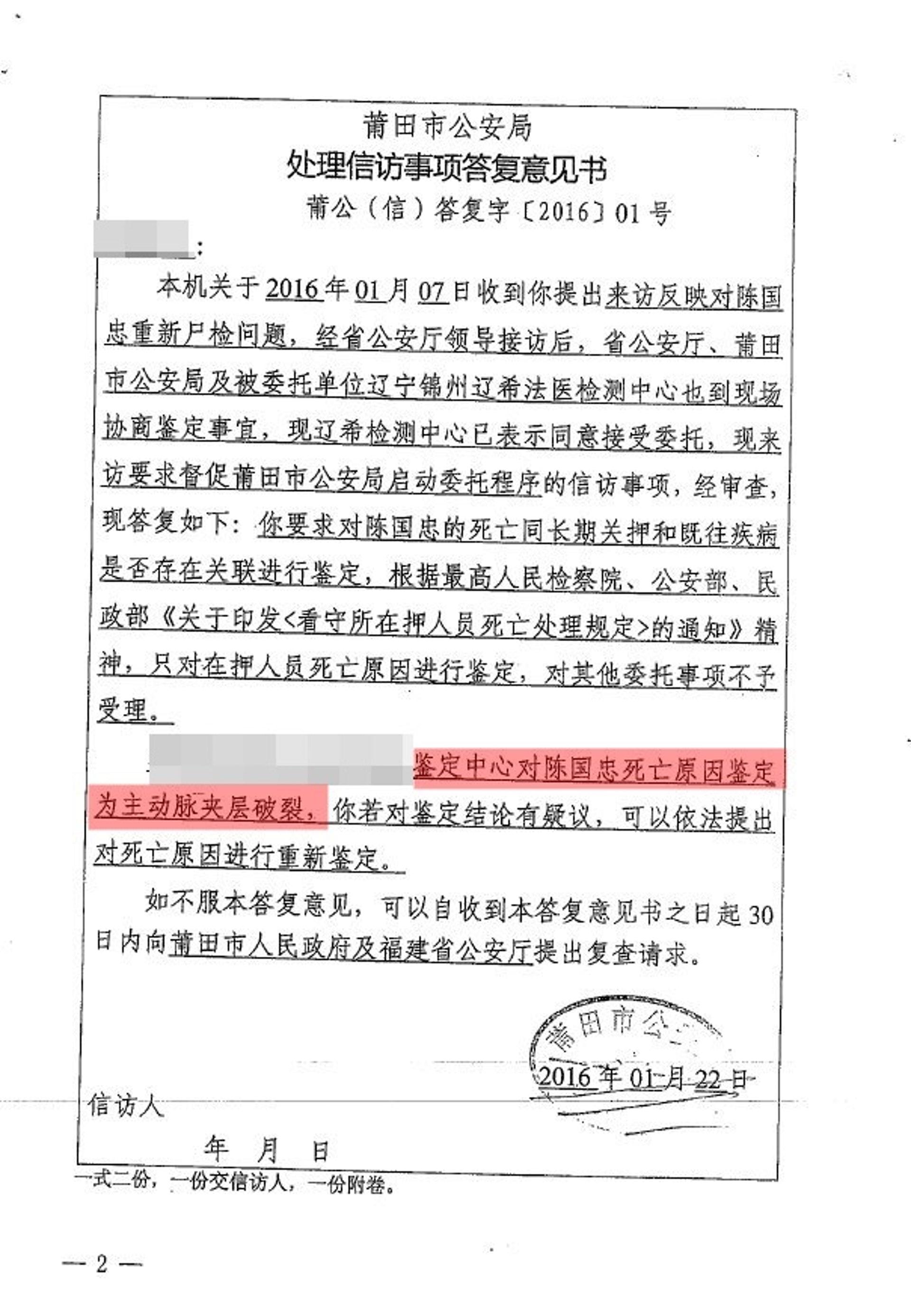莆田市公安局指,陳國忠死亡原因為主動脈夾層破裂。