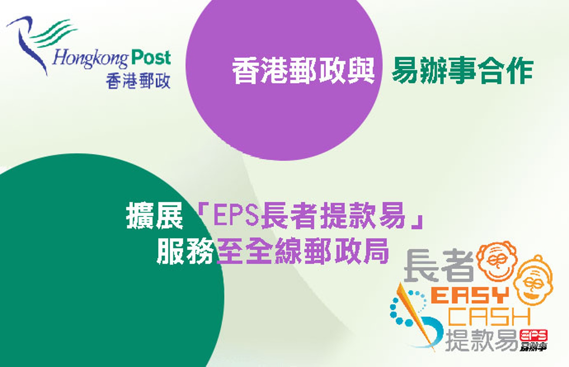 香港郵政今日宣布,7月2日擴展與易辦事攜手推行的「EPS長者提款易」服務至全線郵政局及流動郵政局。(香港郵政提供)