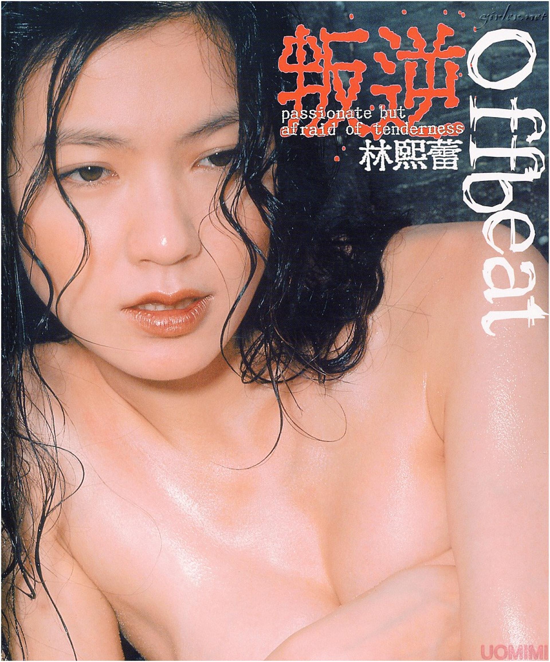 林熙蕾來港發展前曾拍過性感寫真集。(寫真集封面)