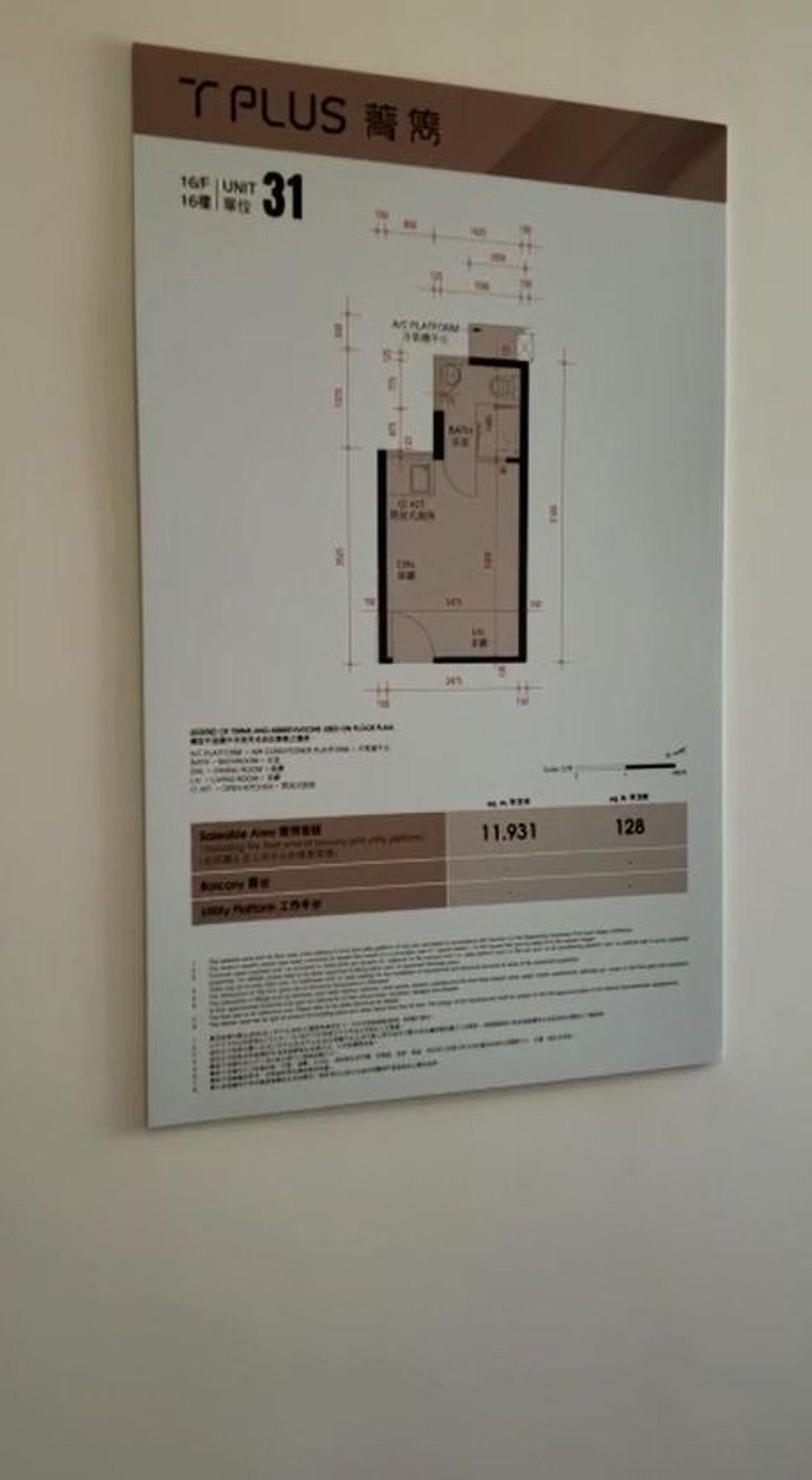 現樓單位為16樓31室的128呎「龍床」單位。(代理提供片段)