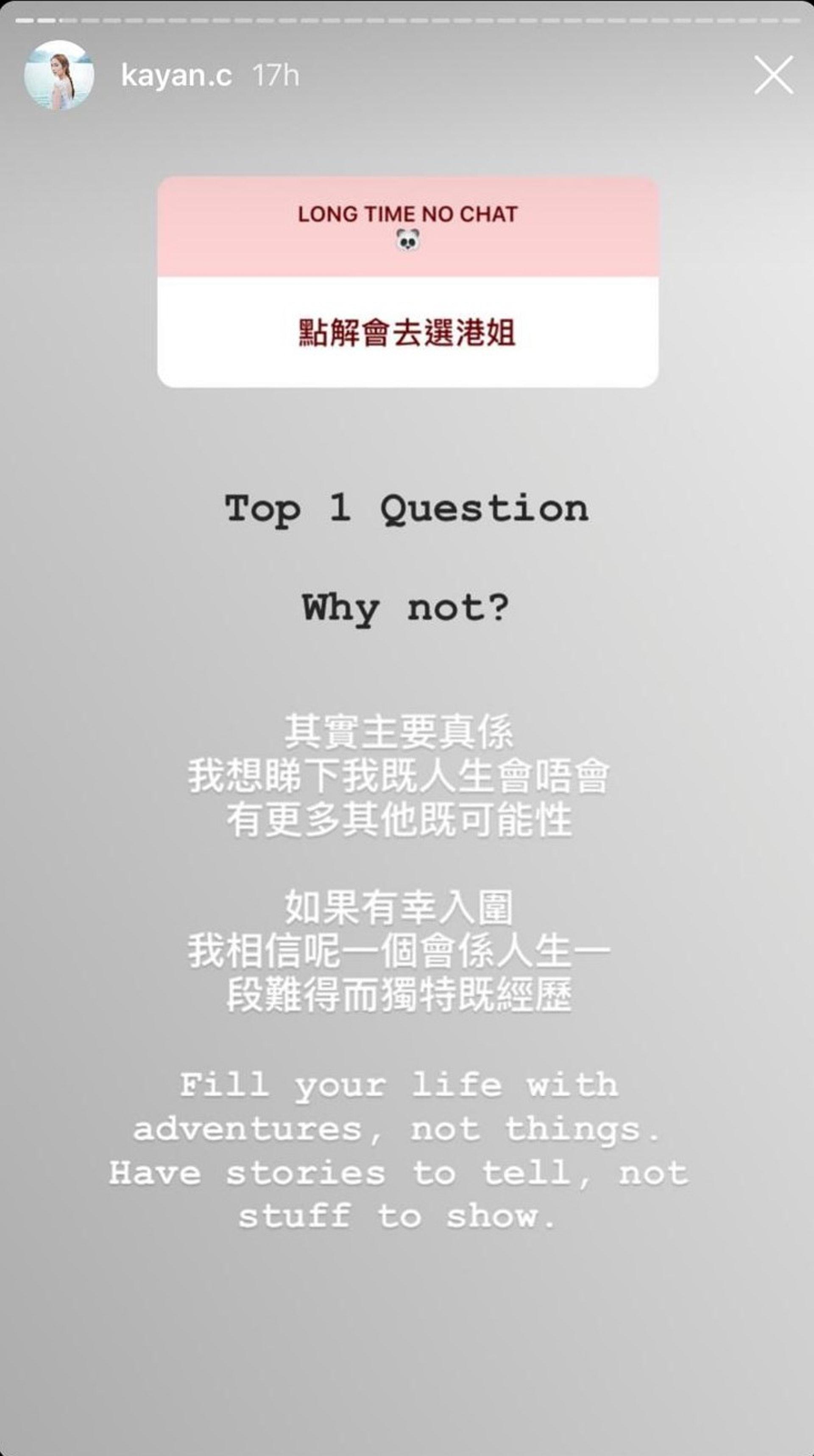 Kayan在IG Story回答網友的問題。(IG@kayan.c)