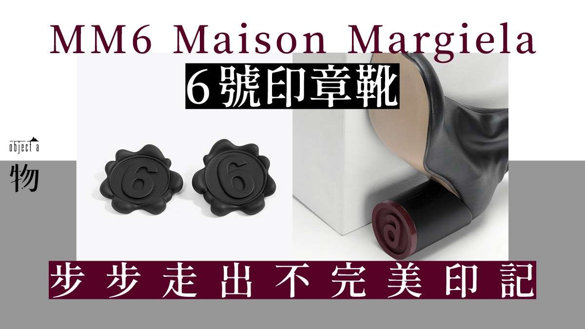 timeless design 24c59 075cc MM6 Maison Margiela 6號印章靴經典Tabi變奏版步步留印|香港01 ...