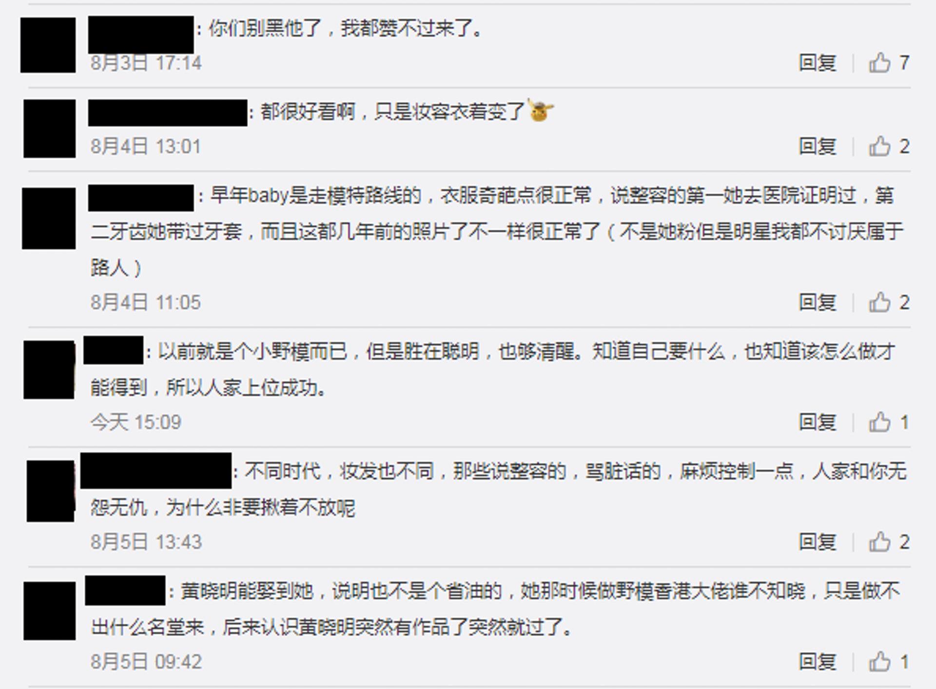 網民留言表示Angelababy只是造型不同了。(微博截圖)