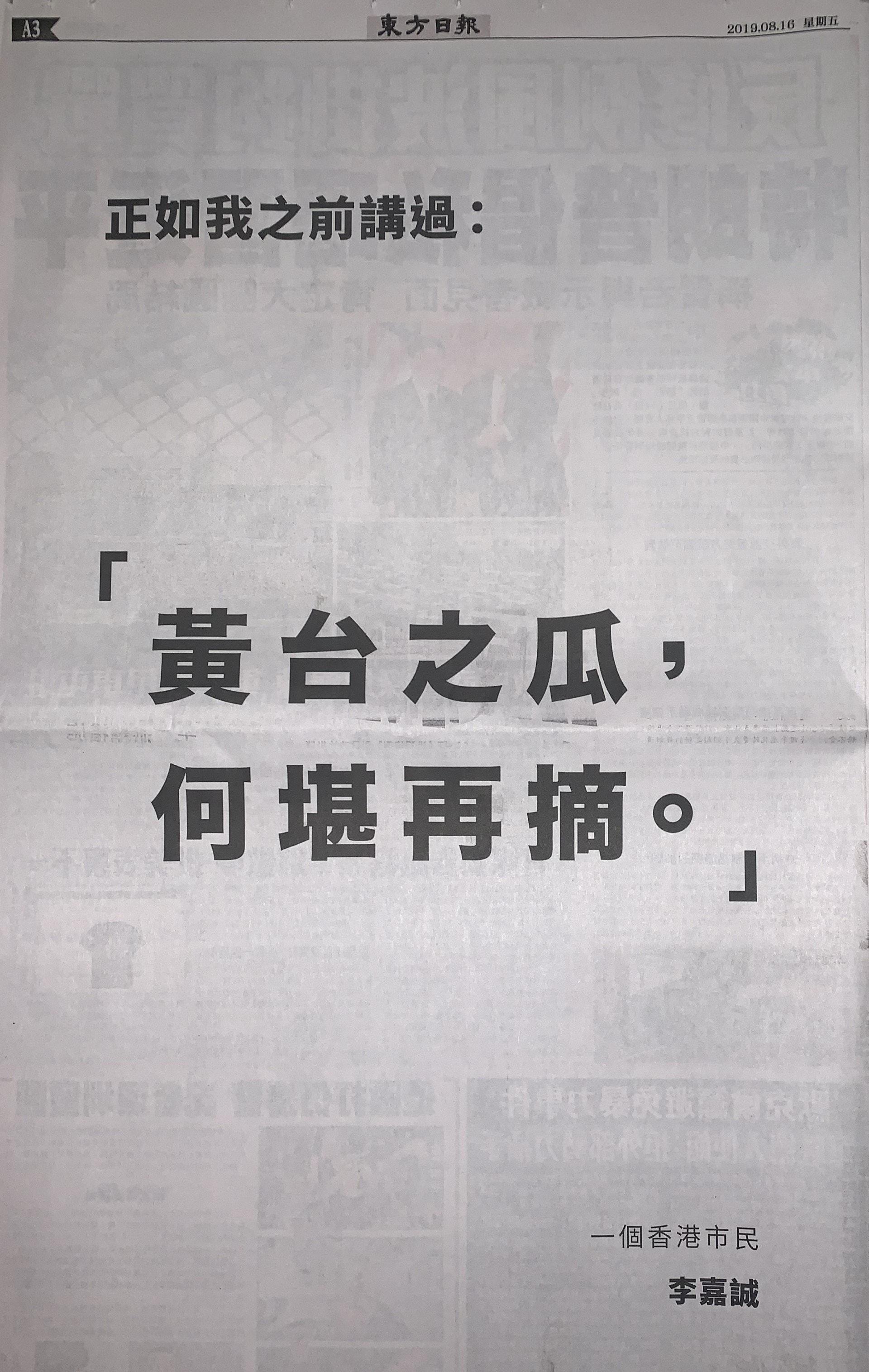 长和系资深顾问李嘉诚今日(16日)以「一个香港市民」名义,在本港多份报章刊登广告。(资料图片)
