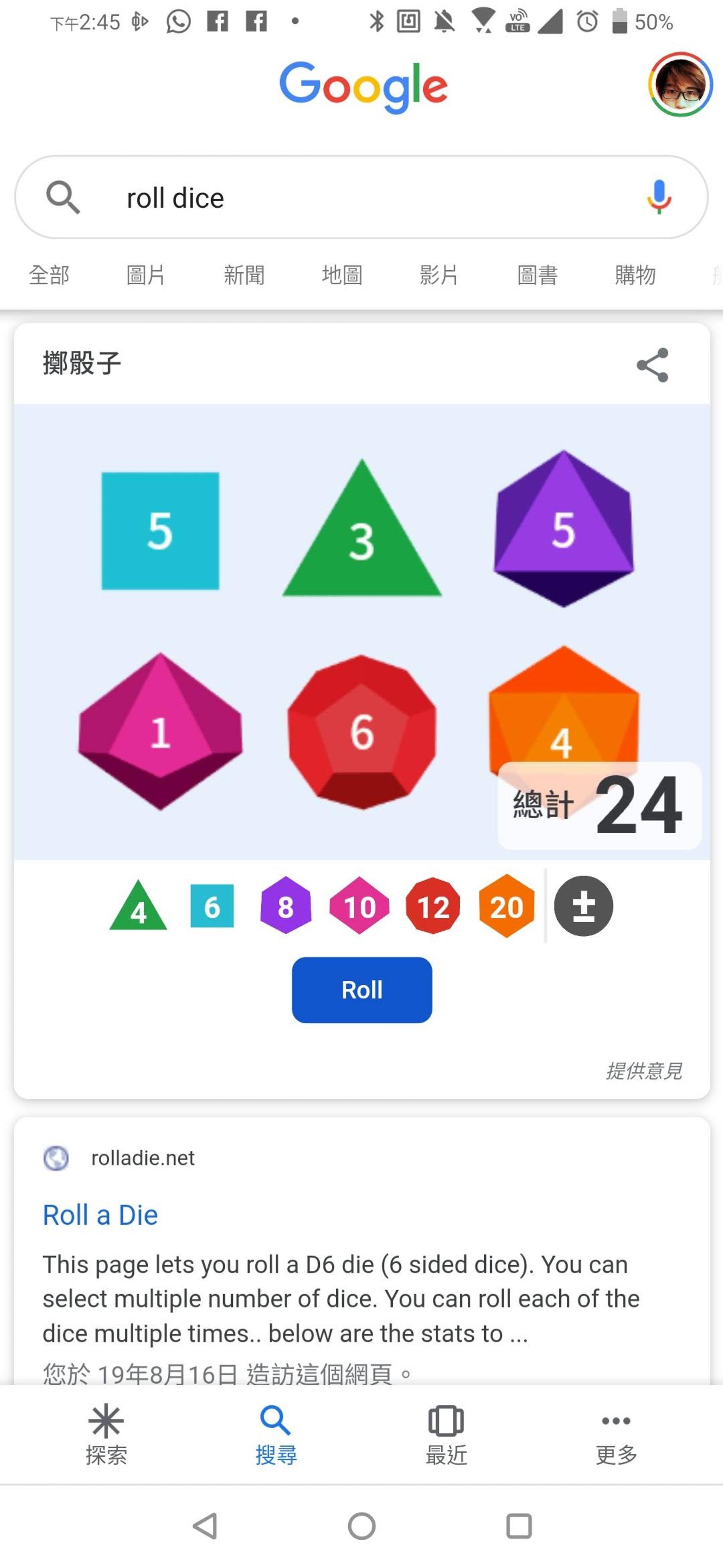 總共有 6 種面數骰子,除最常見的 6 面骰,還有 4、8、10、12、20 面的骰子選擇