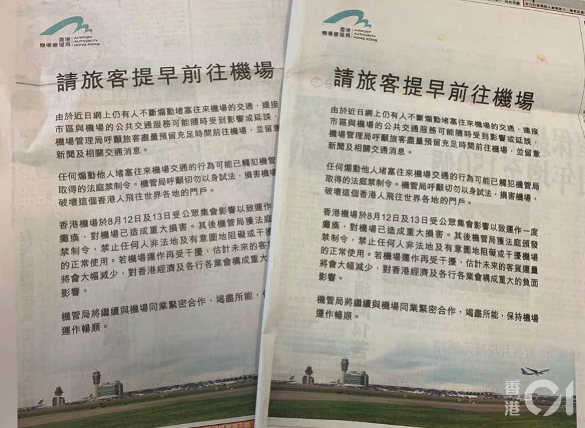 機管局今日在報章刊登廣告,呼籲旅客預留充足時間前往機場。(陳晶琦攝)