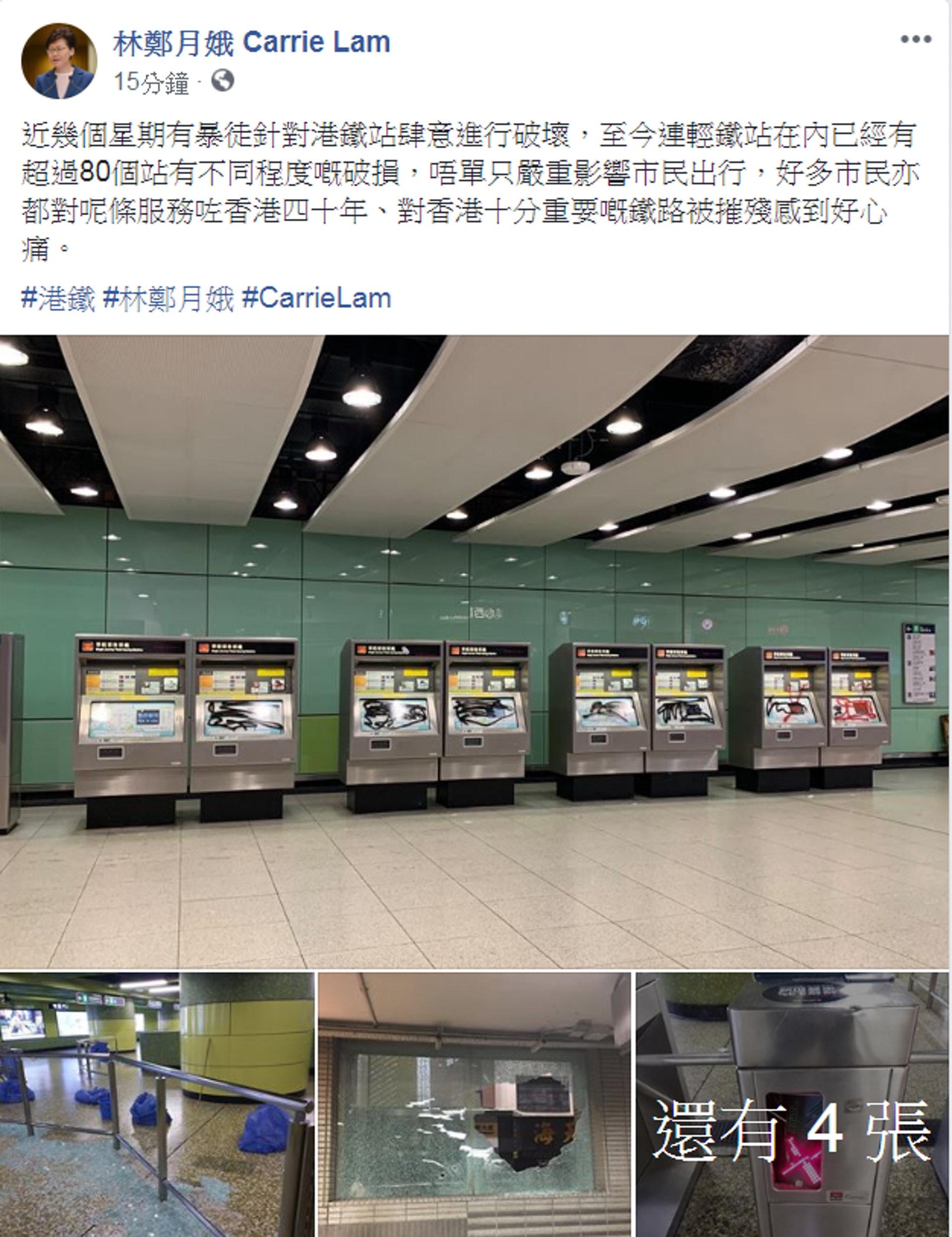 林鄭月娥晚上在facebook發帖文表示,近幾星期有暴徒針對港鐵站肆意進行破壞,嚴重影響市民出行。該帖文更附有多張港鐵站被損壞的相片。(林鄭月娥facebook)