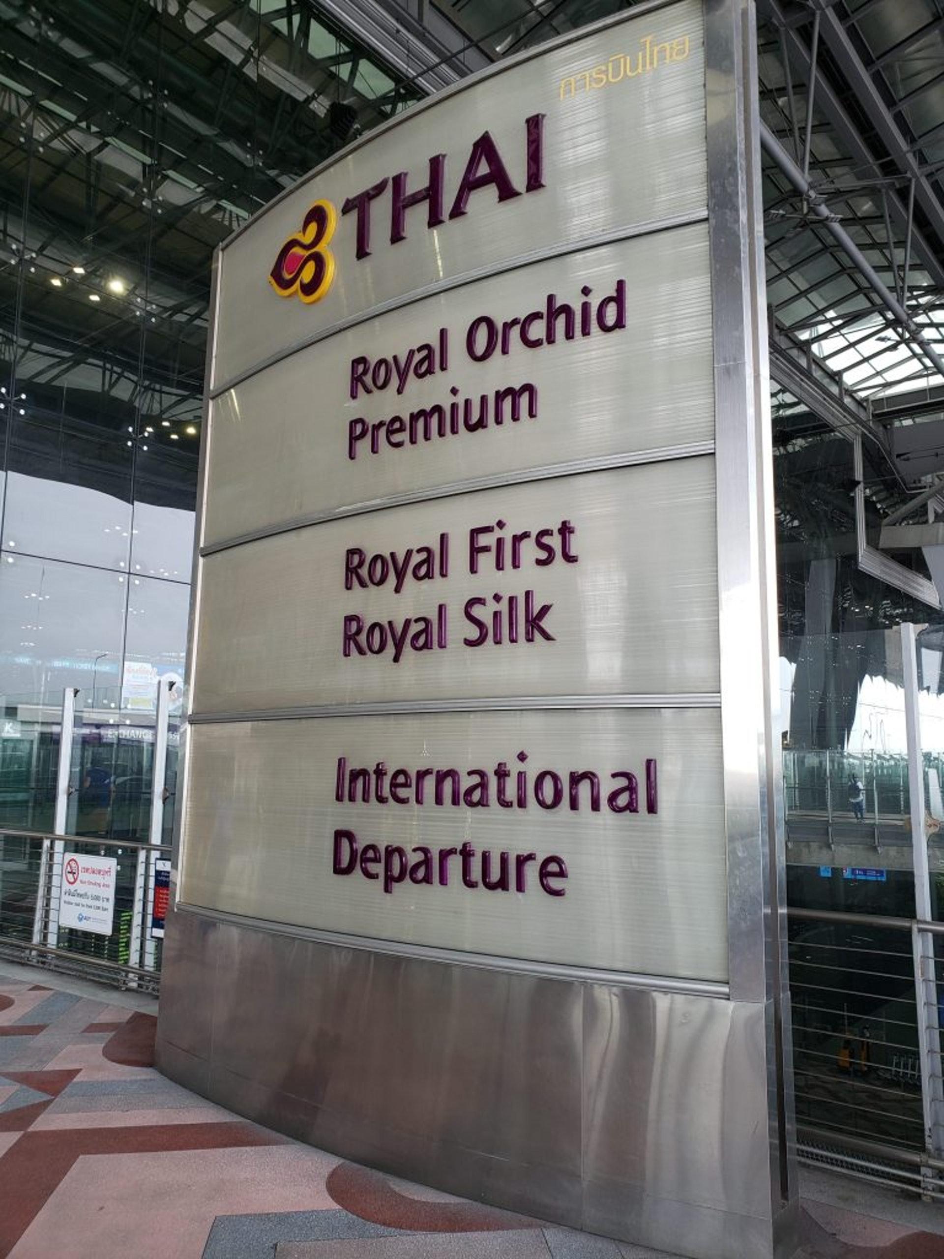 泰國國際航空給予高階會員/商務艙/頭等艙乘客專屬的Check-In區(TripPlus授權使用)