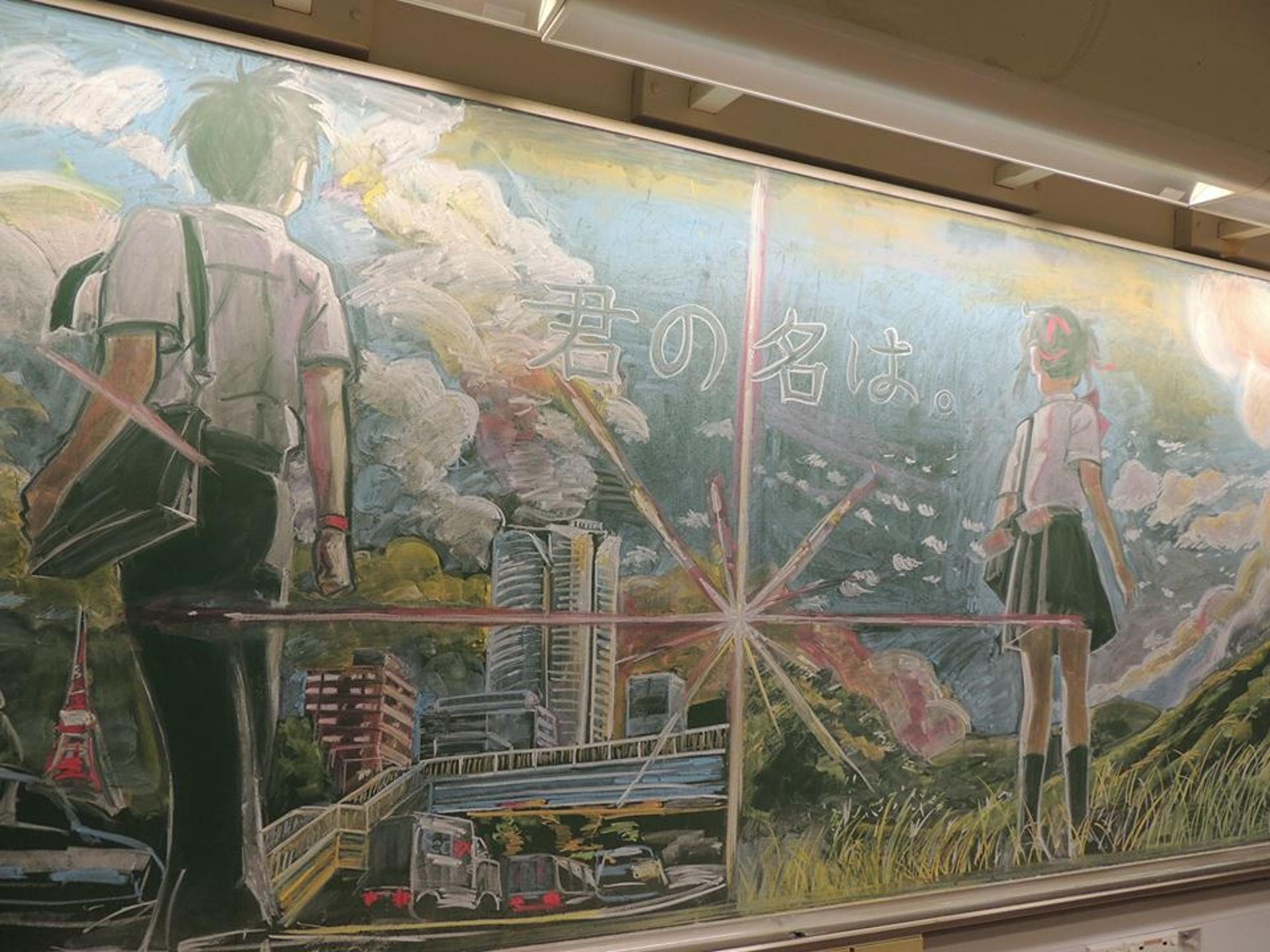 數名女生憑幾枝粉筆畫出一幅《你的名字。》海報。(Illusdreamer圖片)