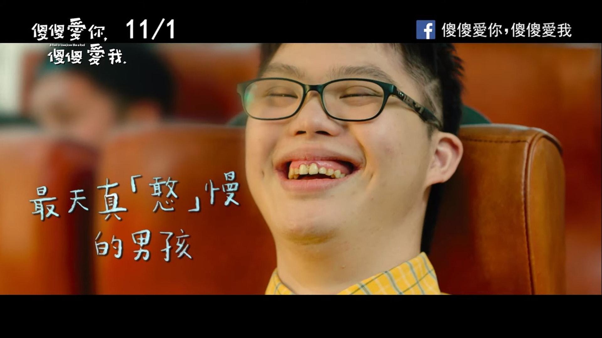 男主角由智障演員蔡佳宏擔任。(電影《傻傻愛你,傻傻愛我》預告)