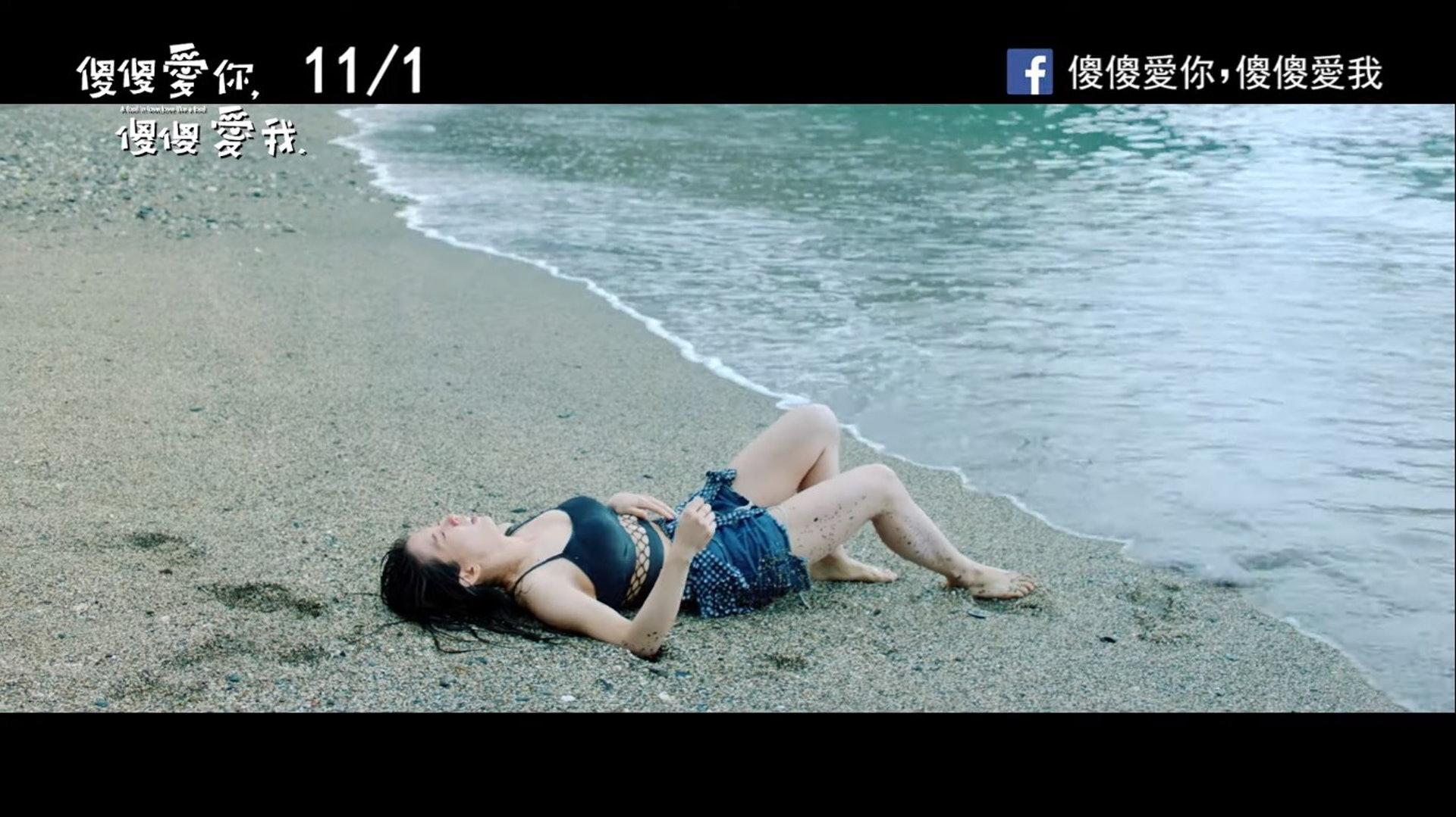 瑤瑤躺在海灘上疑似遇溺。(電影《傻傻愛你,傻傻愛我》預告)