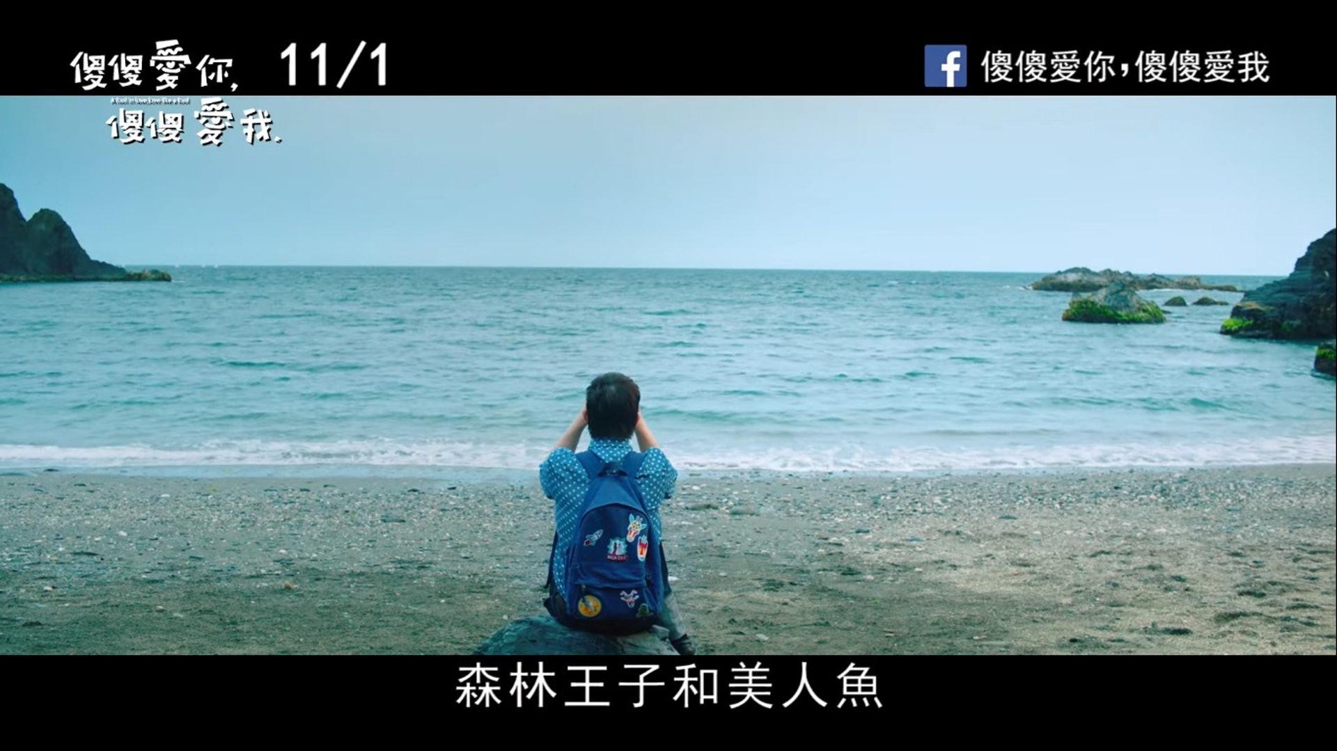電影講述智障青年與援交少女的愛情故事。(電影《傻傻愛你,傻傻愛我》預告)