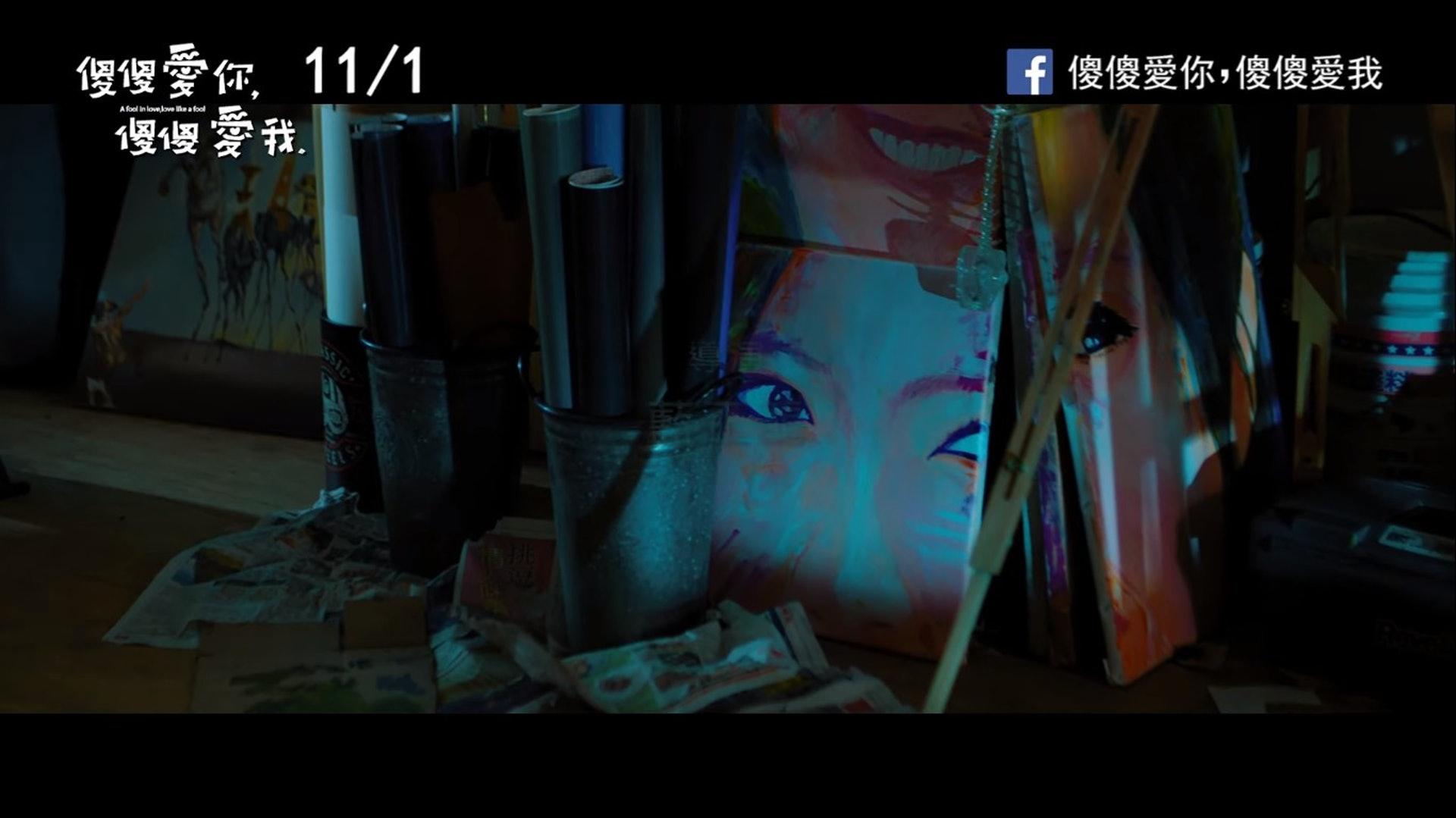 電影由金鐘視帝藍正龍執導。(電影《傻傻愛你,傻傻愛我》預告)