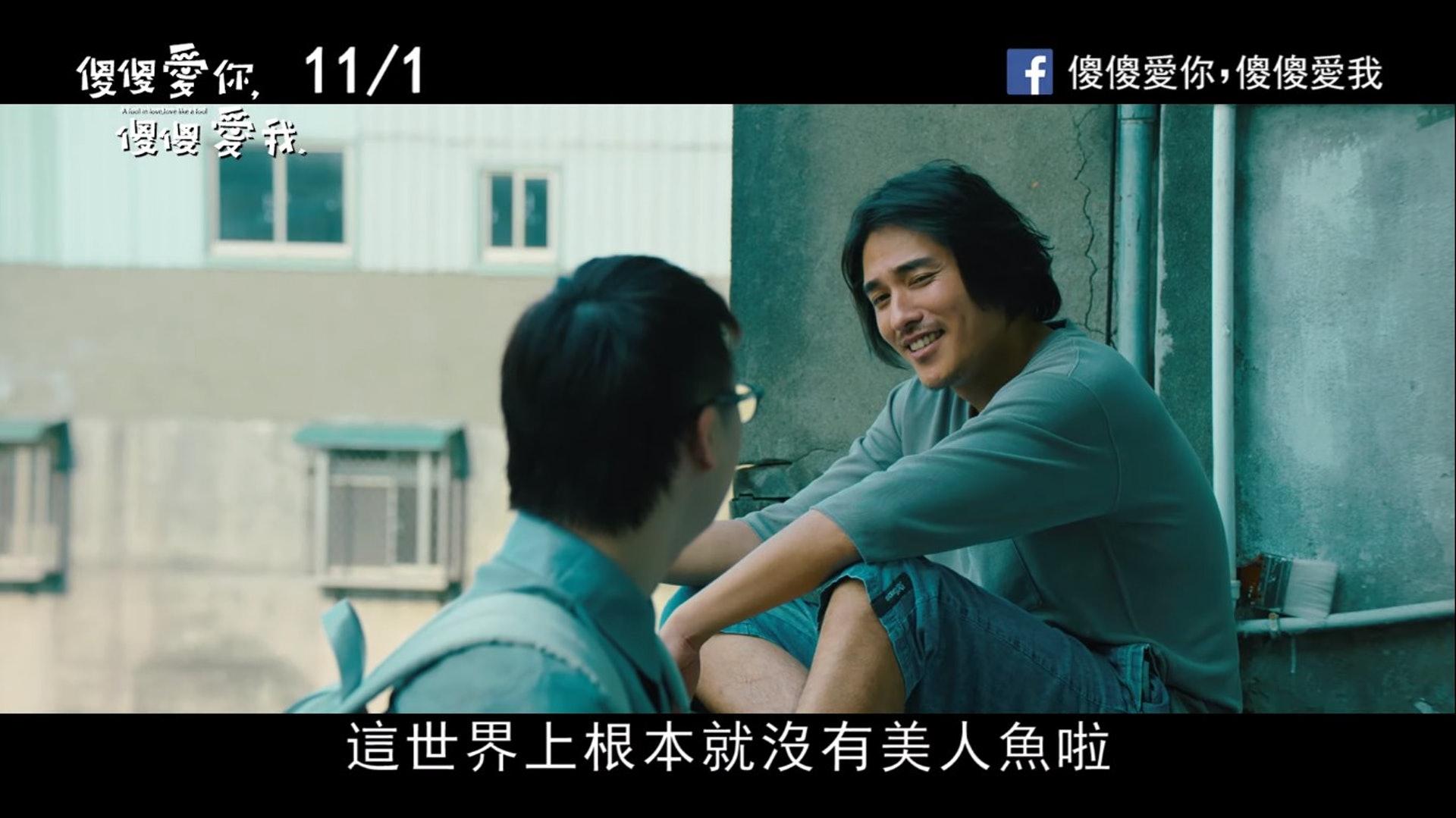 電影也有正常人與智障人士的友誼。(電影《傻傻愛你,傻傻愛我》預告)