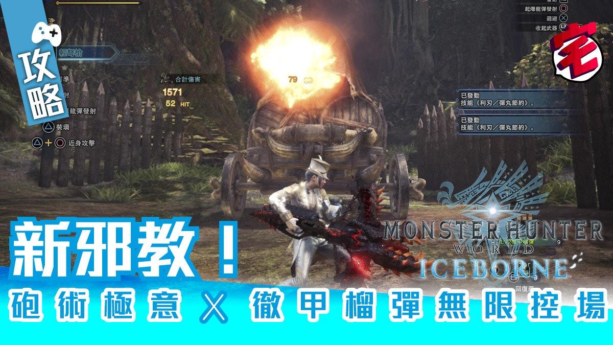 極意 砲術 【MHWI】高火力で生存スキル多め!徹甲ライト用装備