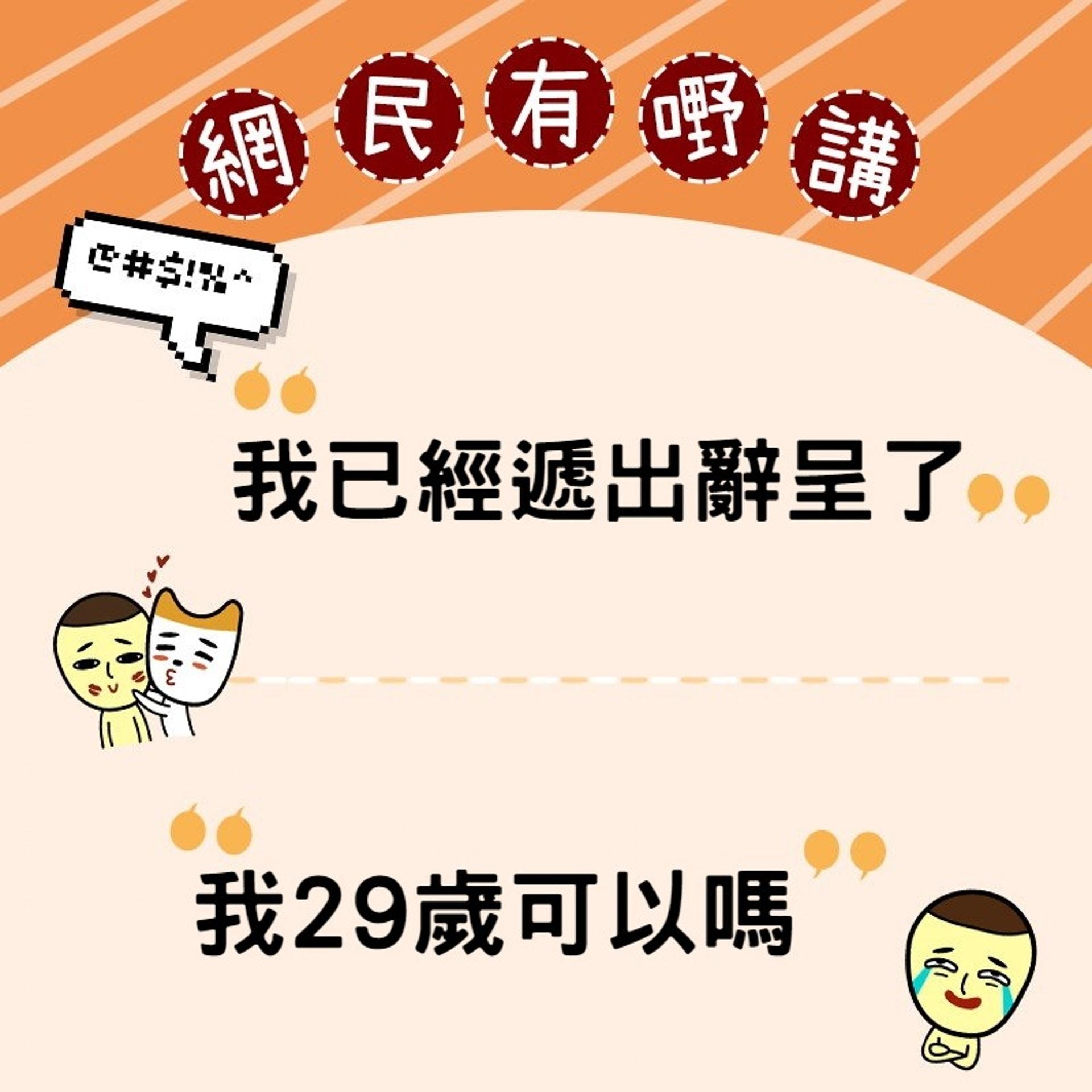 「我已經遞出辭呈了」,「我29歲可以嗎」(香港01製圖)