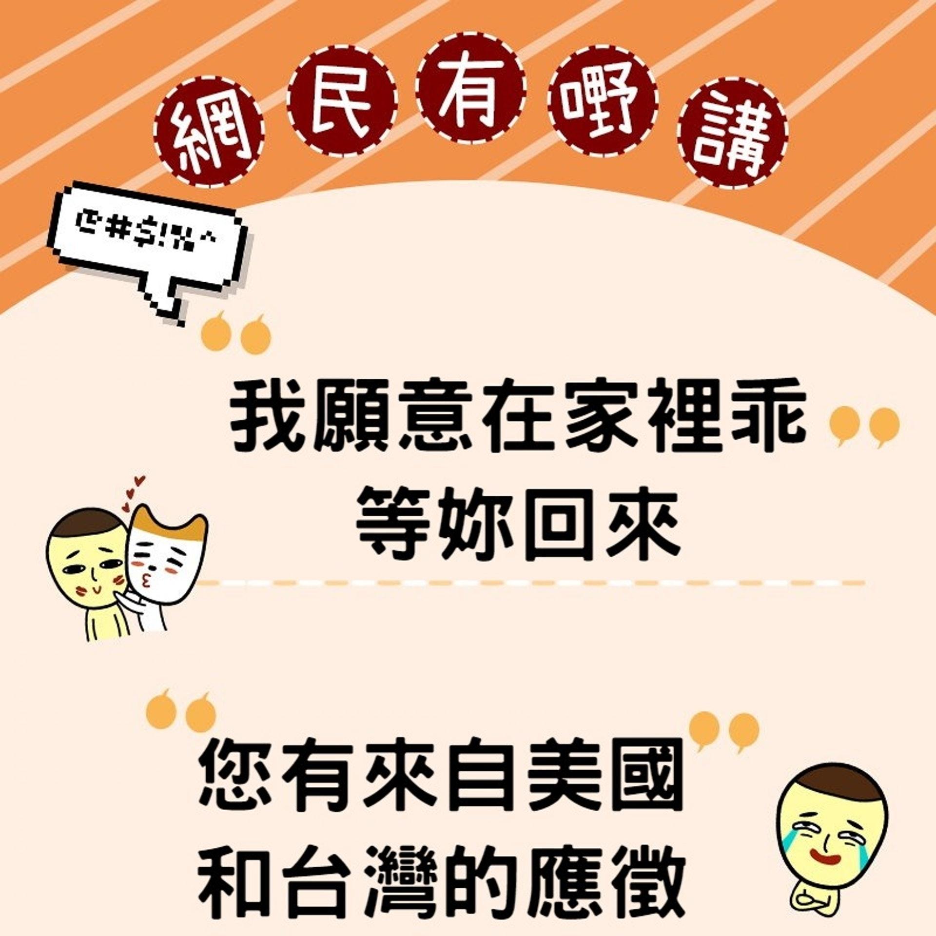 「我願意在家裡乖等妳回來」,「您有來自美國和台灣的應徵」(香港01製圖)