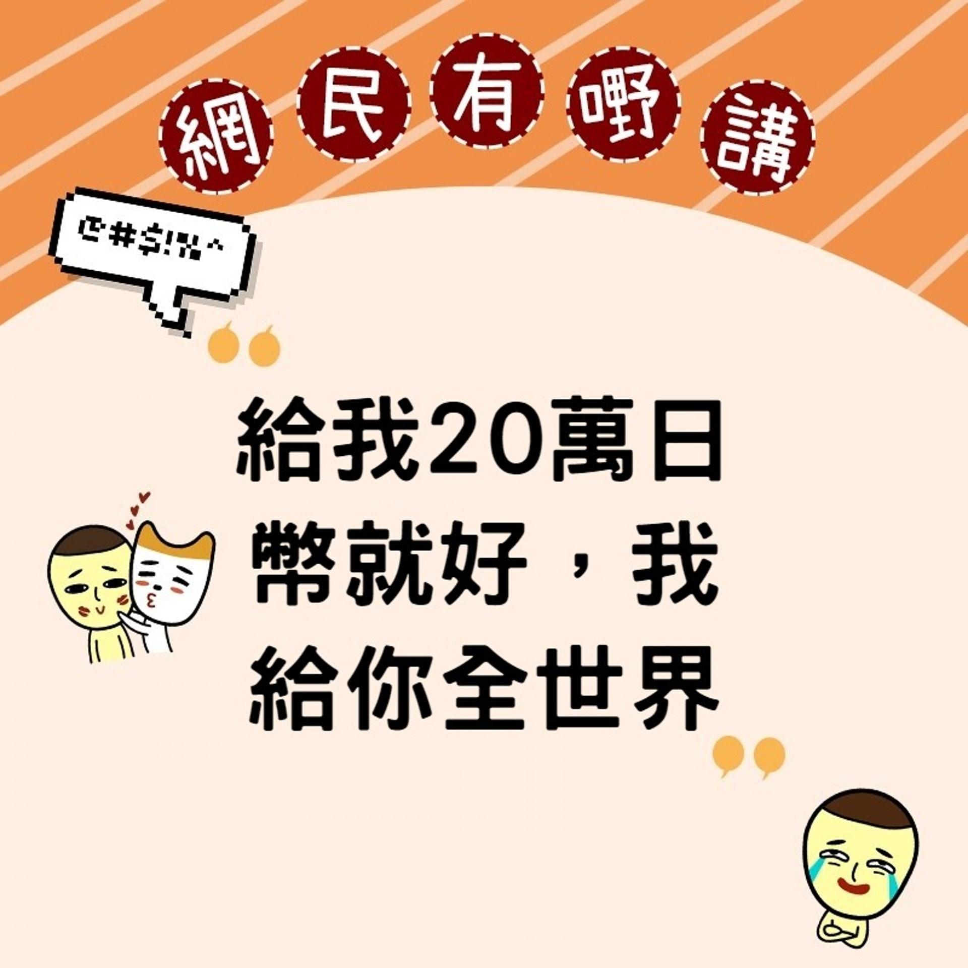 「給我20萬日幣就好,我給你全世界」(香港01製圖)