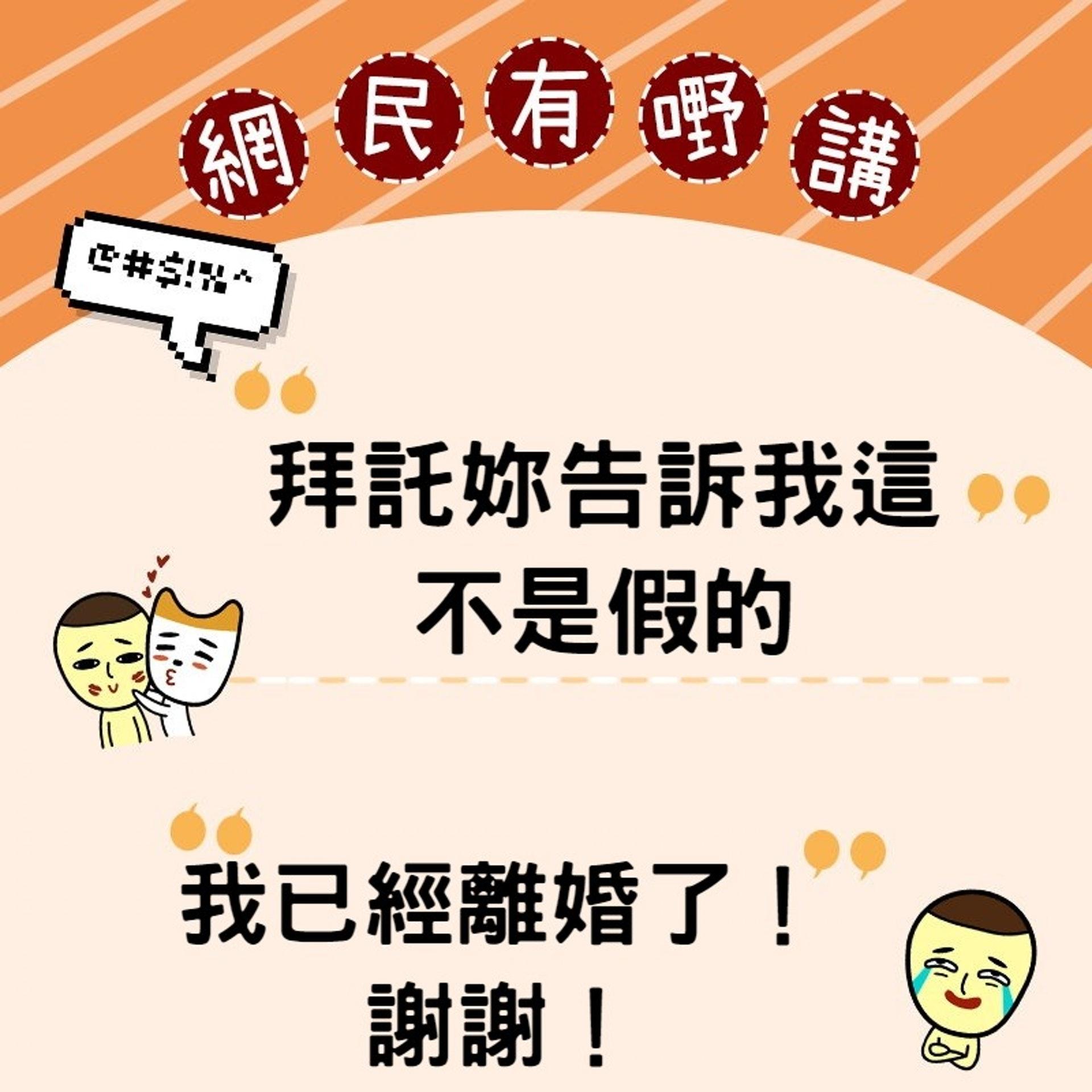 「拜託妳告訴我這不是假的」,「我已經離婚了!謝謝!」(香港01製圖)