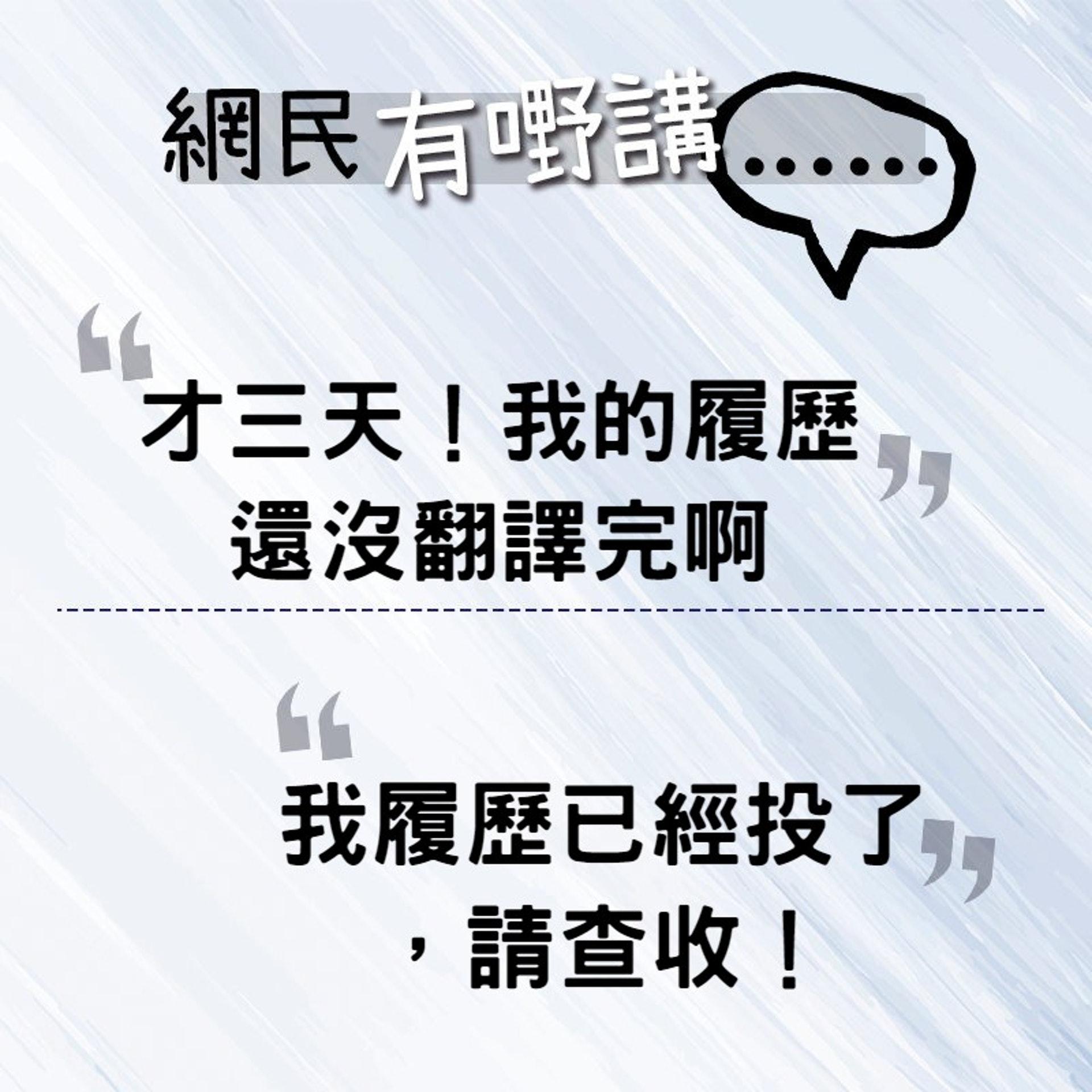「才三天!我的履歷還沒翻譯完啊」,「我履歷已經投了,請查收!」(香港01製圖)