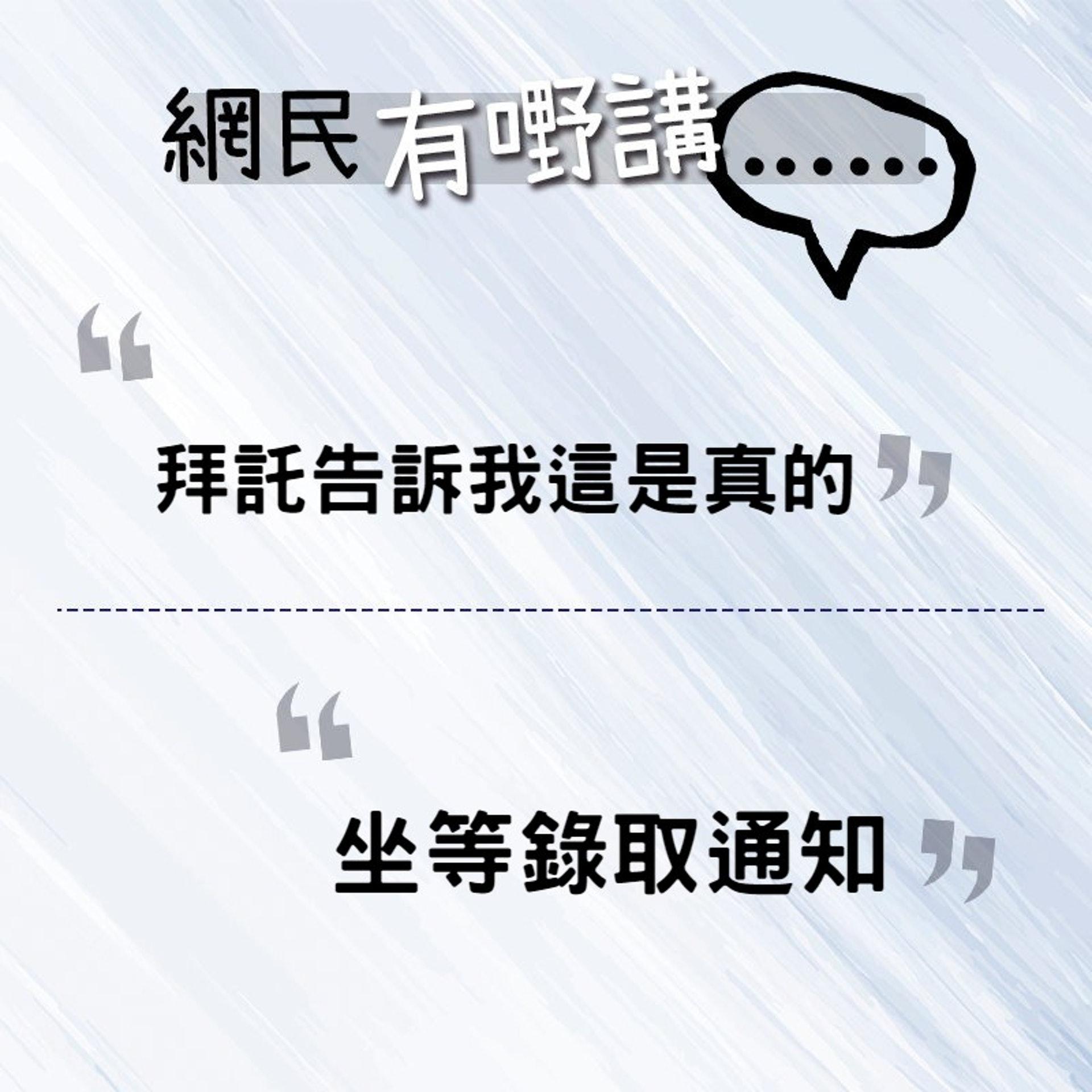 「拜託告訴我這是真的」,「坐等錄取通知」(香港01製圖)
