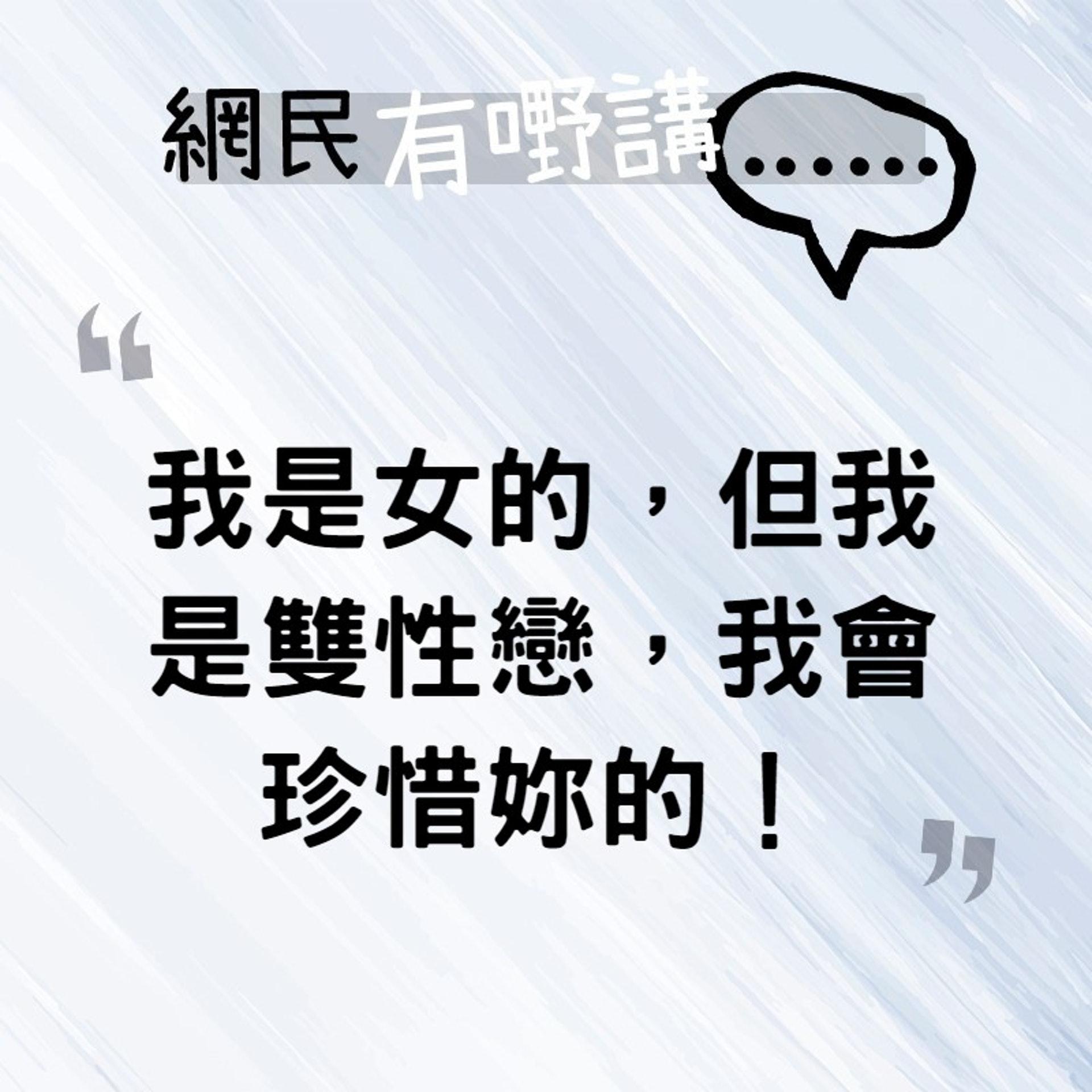 「我是女的,但我是雙性戀,我會珍惜妳的!」(香港01製圖)