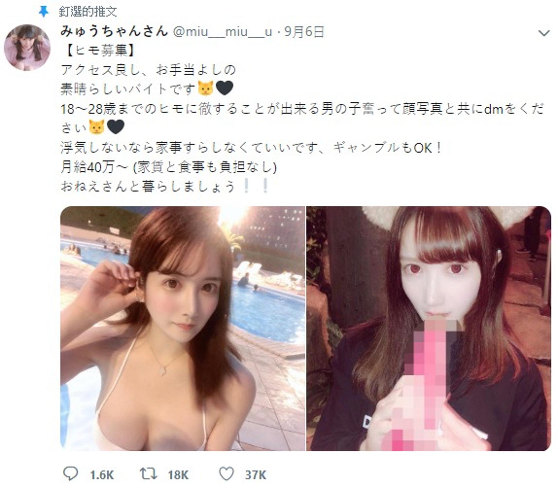 這位日本正妹在Twitter上的完整發文內容。(Twitter@miu___miu___u)