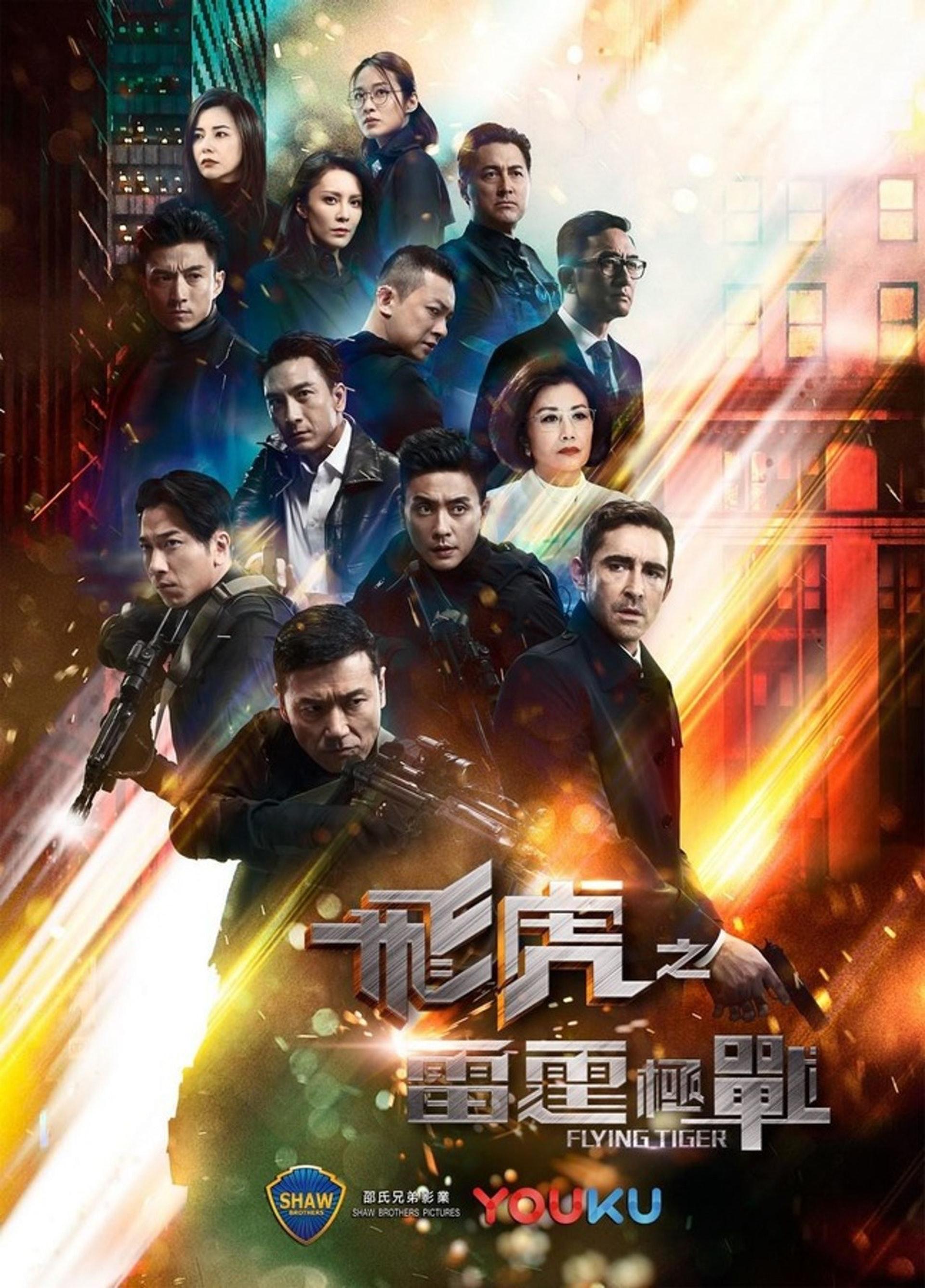 「修例風波」導致香港警民關係緊張,《飛虎之雷霆極戰》在香港尚未有映期。(劇集海報)