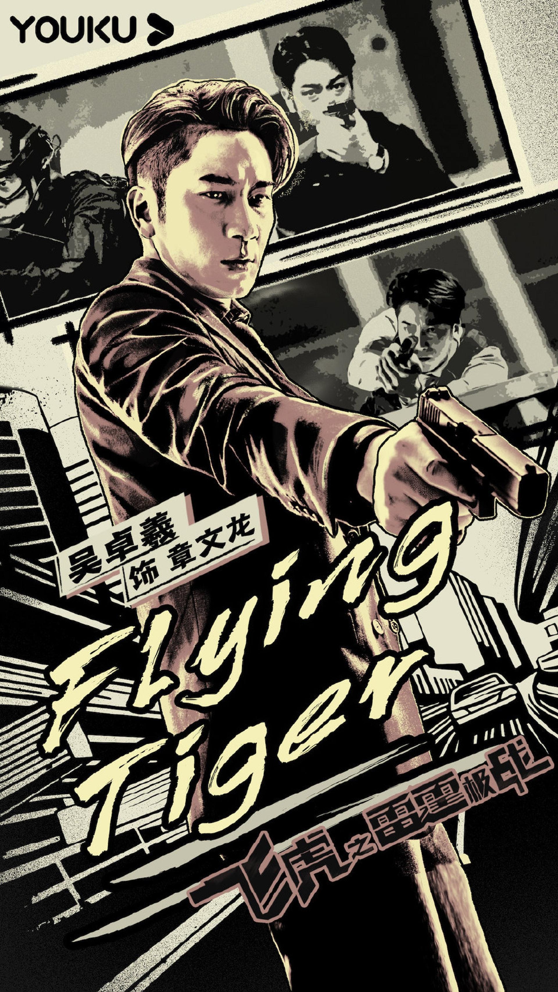 吳卓羲飾毒品調查科高級督察/特別行動組成員。(微博/@飛虎之雷霆極戰)