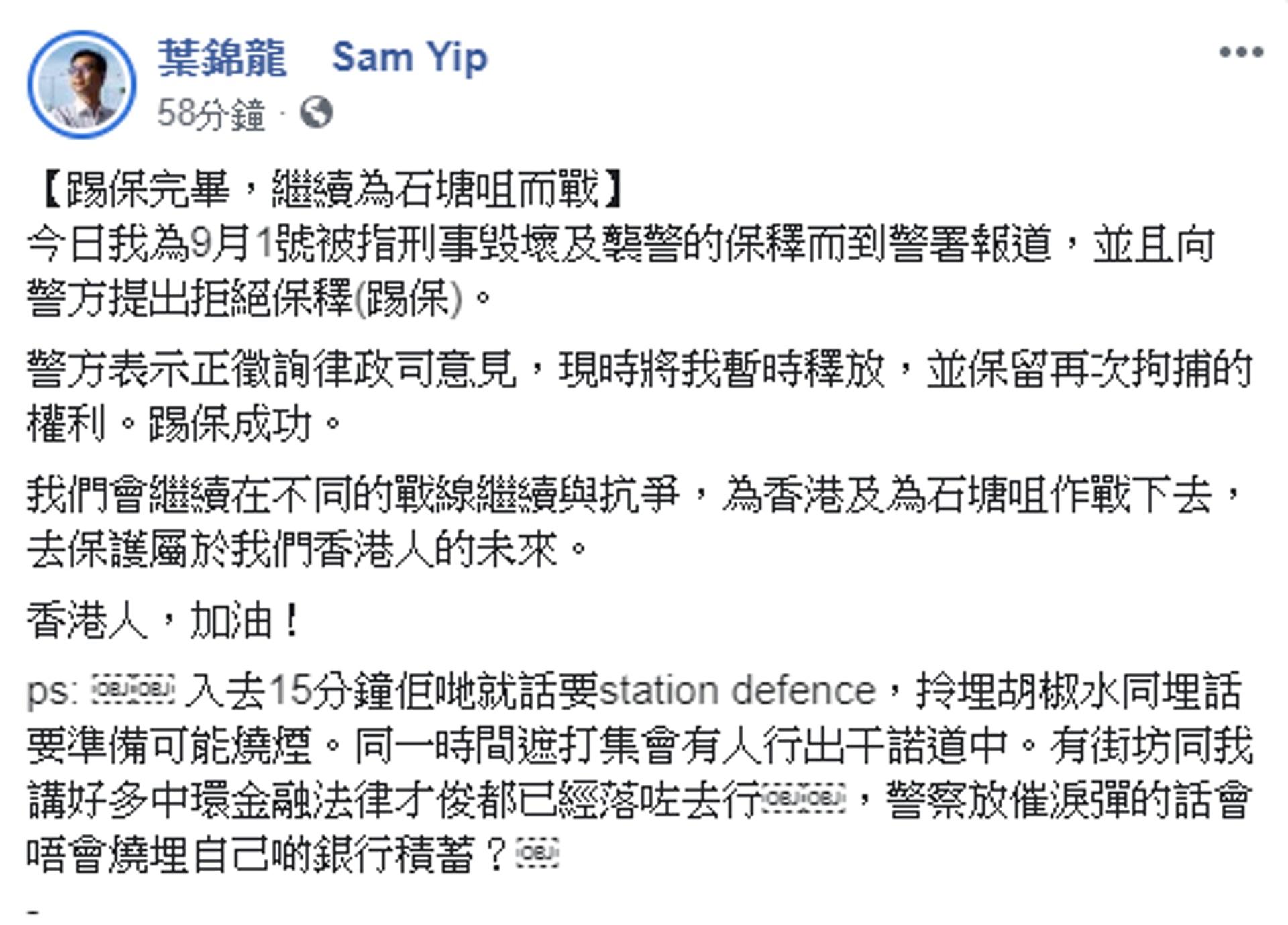 葉錦龍在Facebook中指其踢保成功(資料來源:葉錦龍facebook)