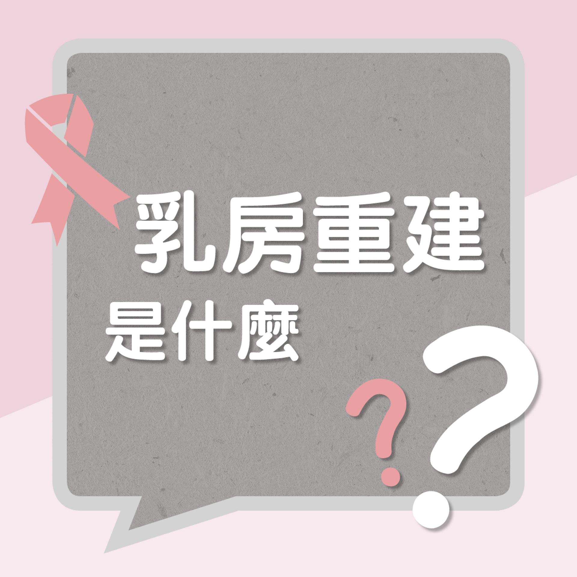 乳房重建是什麼?(01製圖)