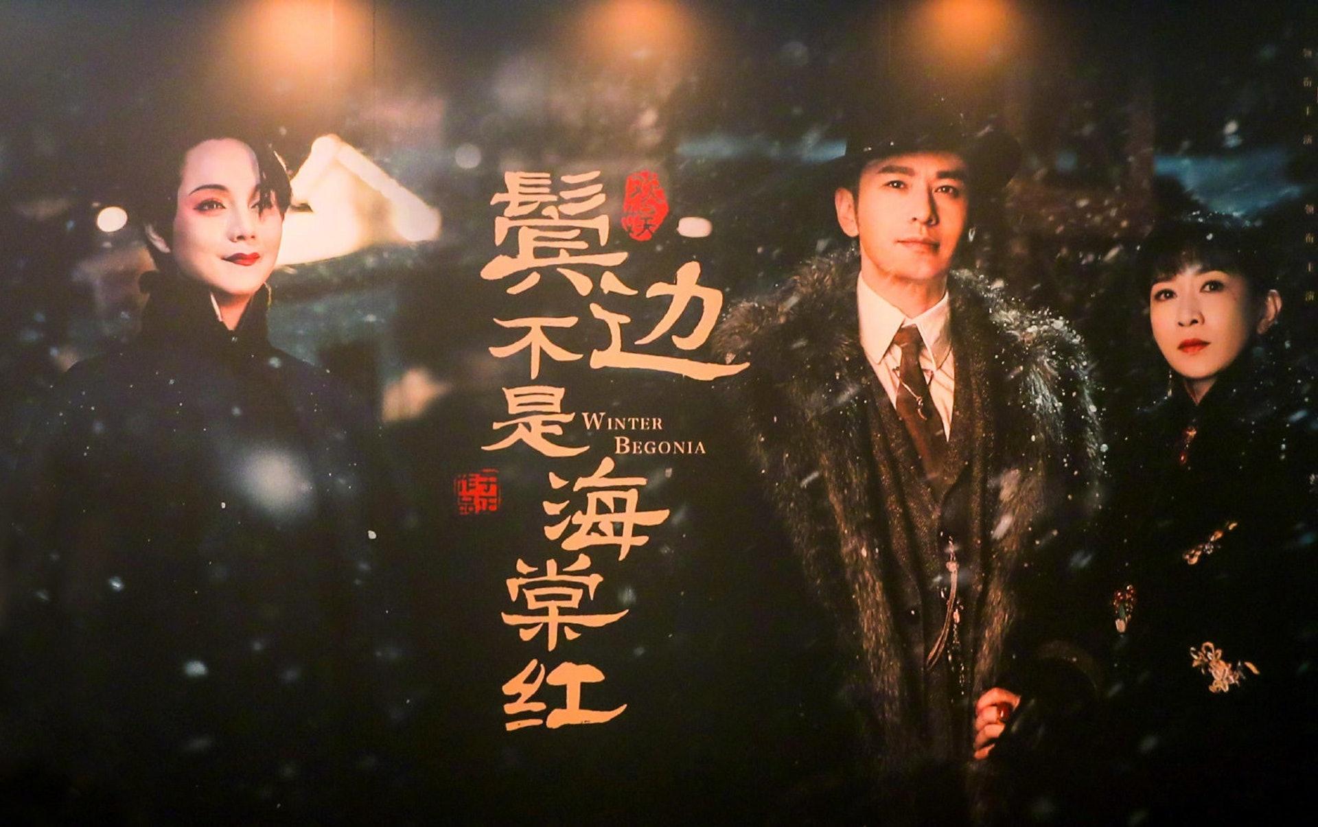 《鬢邊不是海棠紅》被指抄電影《霸王別姬》。(新劇不能停微博圖片)