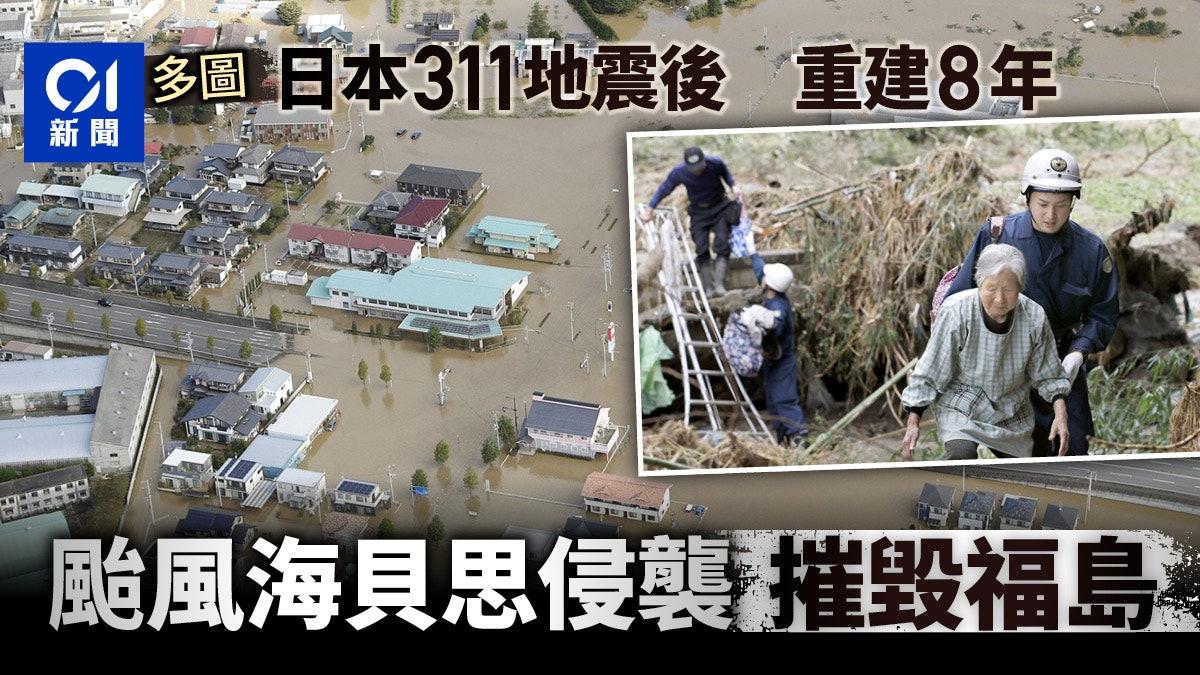 震 東日本 大