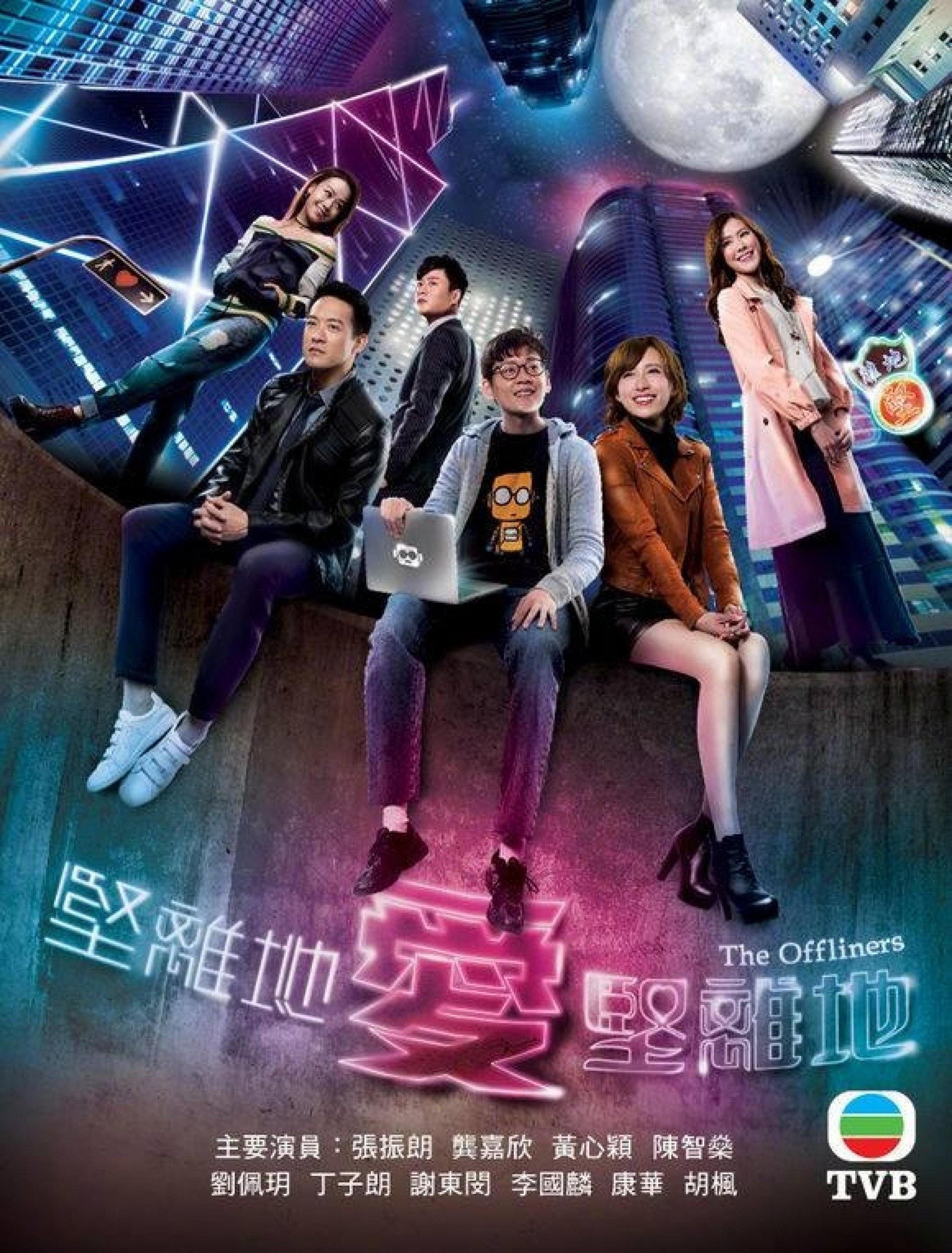 由張振朗、龔嘉欣等主演的無綫(TVB)劇集《堅離地愛堅離地》將於11月18日在Astro AOD播出,Astro AOD為香港電視廣播(國際)有限公司(TVBI)與馬來西亞Astro合作開辦的頻道。(TVB《堅離地愛堅離地》海報)