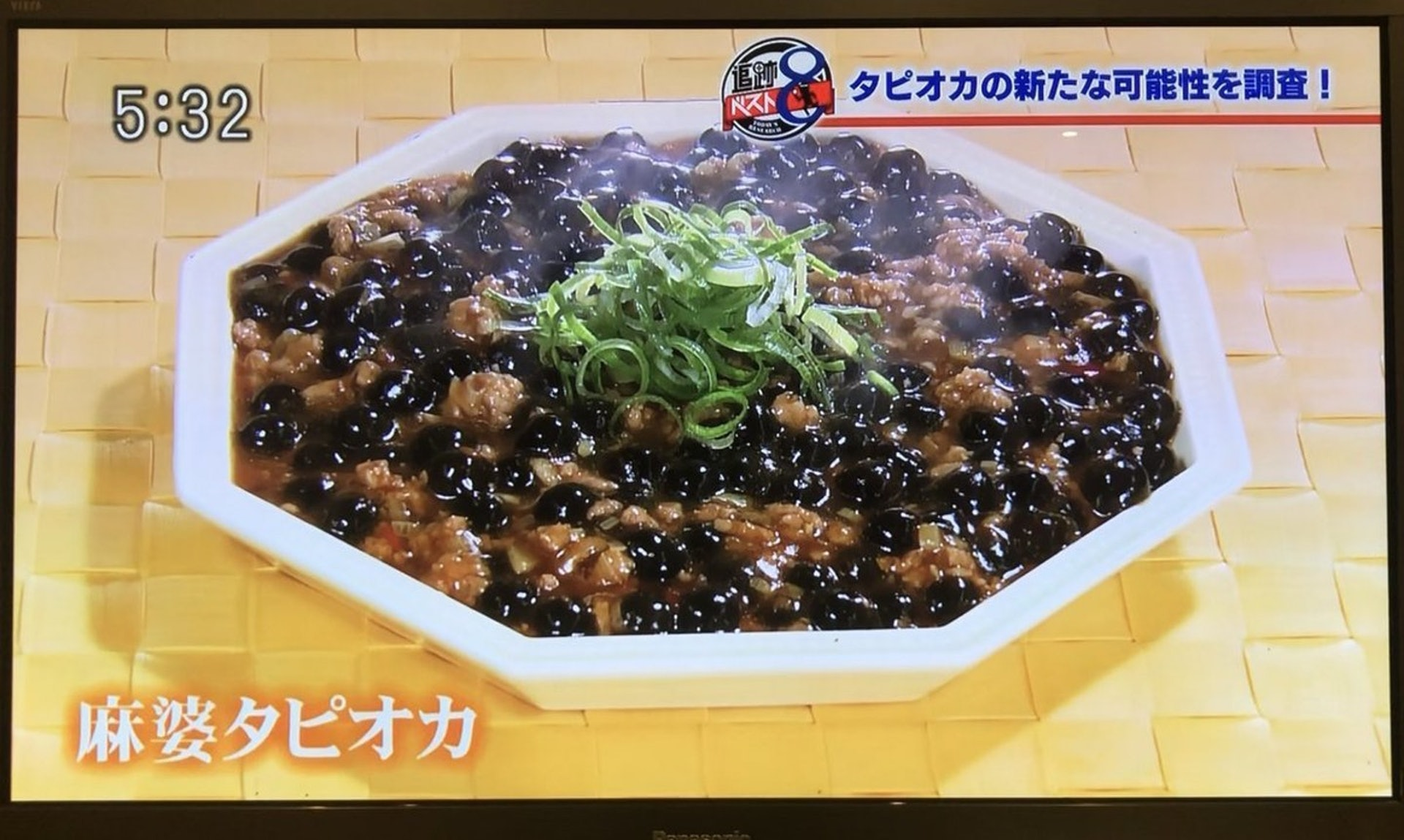 【暗黑珍珠奶茶料理】珍珠麻婆豆腐(《5時に夢中!》節目截圖)