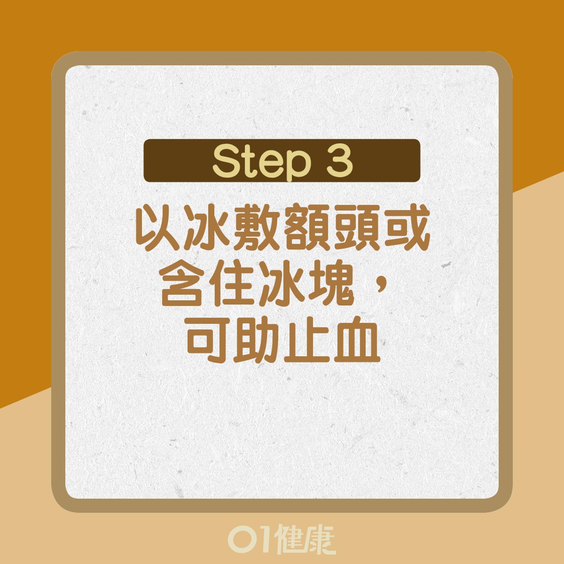 【流鼻血處理方法】3. 以冰敷額頭或含住冰塊,可助止血(01製圖)