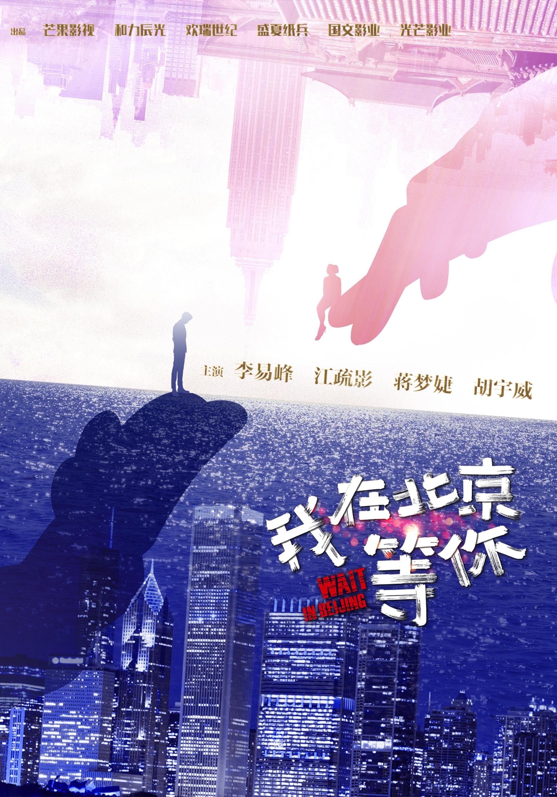 《我在北京等你》海報