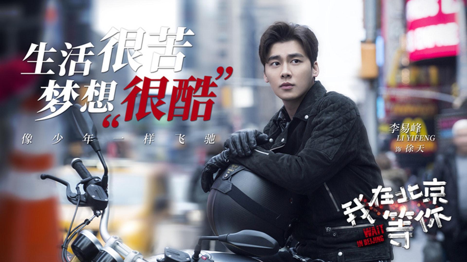 《我在北京等你》宣傳照