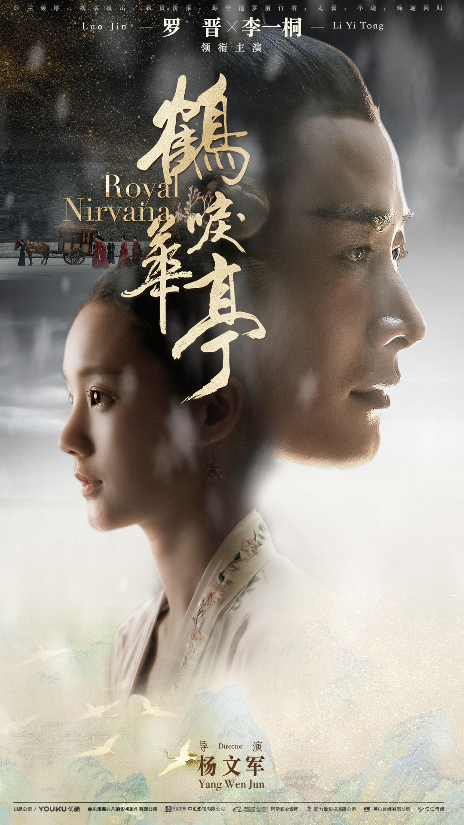 《鶴唳華亭》預計11月開播。(《鶴唳華亭》海報)