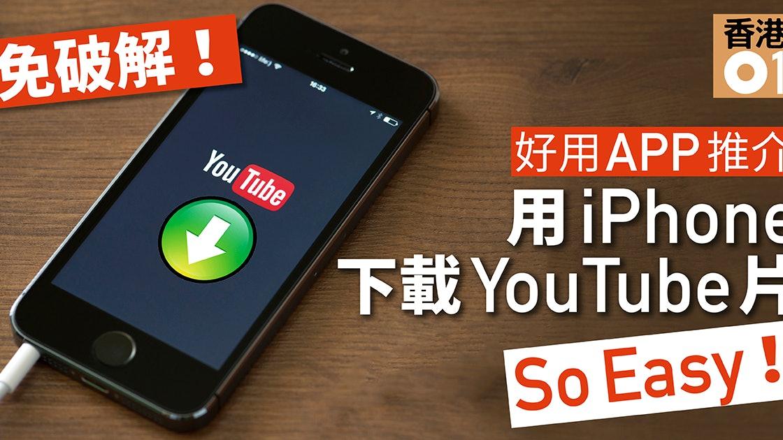 手機教學】iPhone下載YouTube影片、音樂免破解!一App搞掂