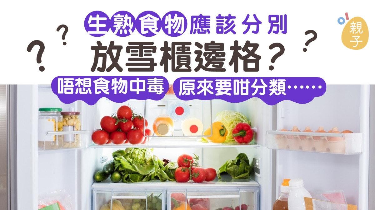 善用雪櫃貯存食物