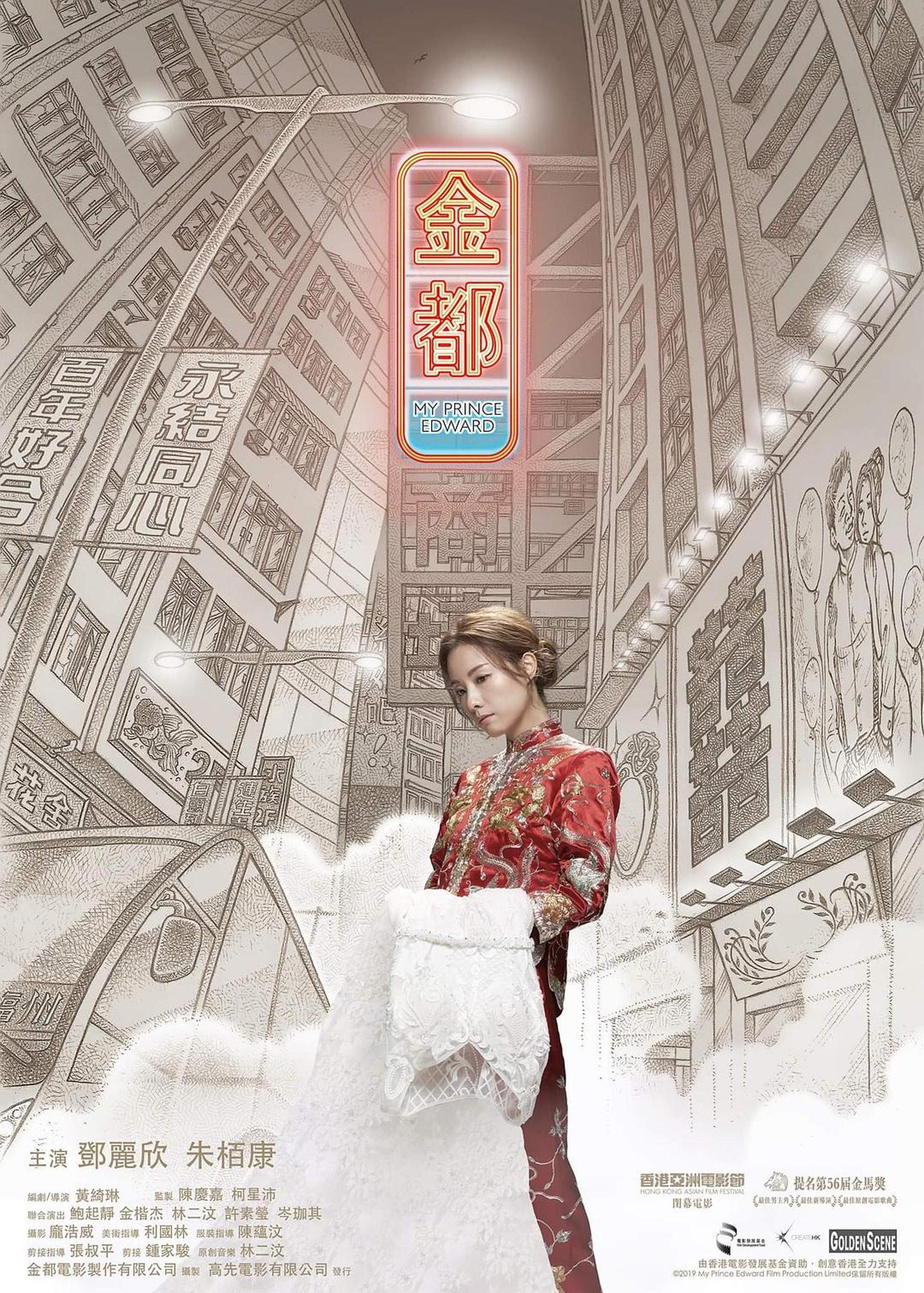 金都影評:香港前路猶如為自由誤墮「二次假結婚」岔路的女子?|香港01 ...