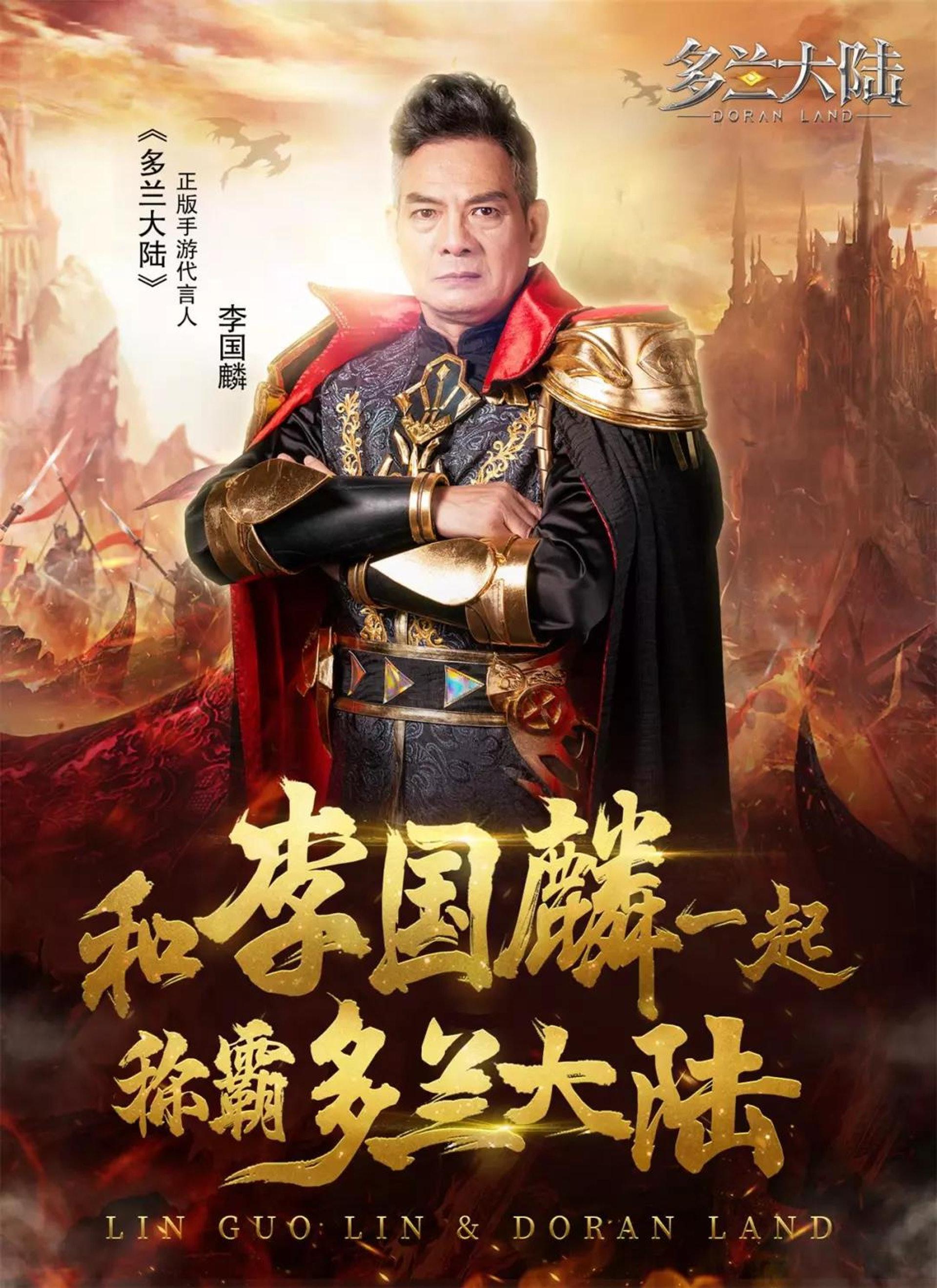 李國麟唔止有內地劇拍,連內地電子遊戲都找他代言。